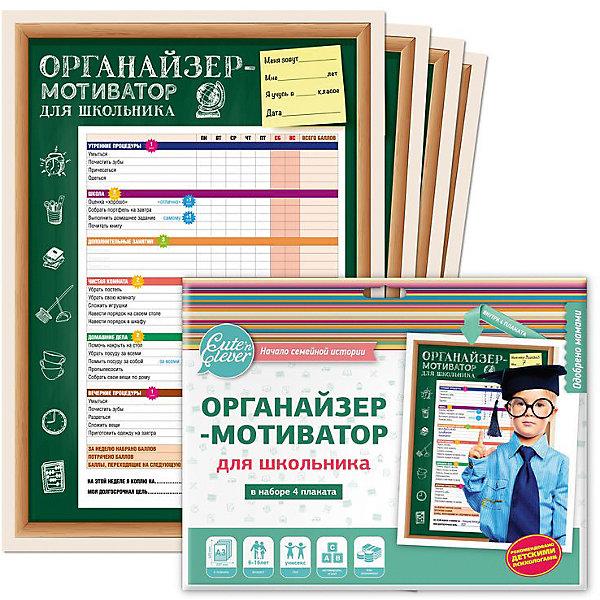 Органайзер-мотиватор для школьника, набор из 4 плакатов, Cuten CleverКниги по педагогике<br>Органайзер-мотиватор для школьника, набор из 4 плакатов, Cuten Clever.<br><br>Характеристики:<br><br>• В наборе 4 плаката<br>• Материал: картон<br>• Размер упаковки: 24х31х2 см.<br><br>Органайзер-мотиватор для школьника – это полезное и важное приобретение, которое поможет ребенку стать более организованным. В наборе 4 плаката. Каждый плакат рассчитан на неделю. В начале недели ребенок обозначает свою цель, на которую желает накопить. Это может быть краткосрочная цель (на одну неделю), так и долгосрочная. Взрослый определяет цену в баллах. За каждое выполненное задание ребенок вписывает количество заработанных баллов. <br><br>В конце недели баллы суммируются, если заработанных баллов достаточно, то ребенок тратит баллы сразу, если нет, то переносит заработанные баллы на следующую неделю и продолжает копить. Такое наглядное стремление к достижению цели, вдохновляет ребенка. Помогает познать азы экономики и понять, что получение желаемого требует терпения и усилий.<br><br>Органайзер-мотиватор для школьника, набор из 4 плакатов, Cuten Clever можно купить в нашем интернет-магазине.<br>Ширина мм: 236; Глубина мм: 302; Высота мм: 50; Вес г: 80; Возраст от месяцев: 72; Возраст до месяцев: 2147483647; Пол: Унисекс; Возраст: Детский; SKU: 5454171;