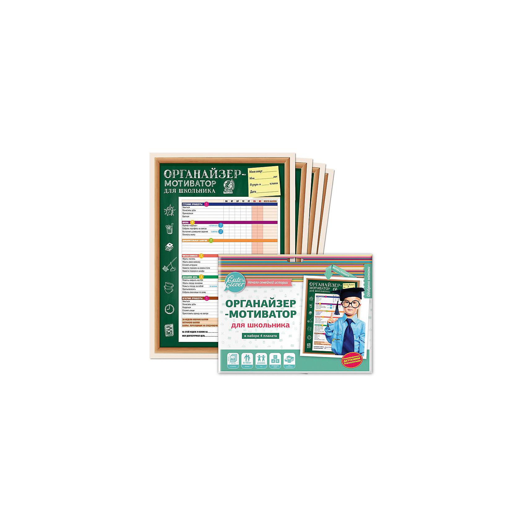 Органайзер-мотиватор для школьника, набор из 4 плакатов, Cuten CleverКниги по педагогике<br>Органайзер-мотиватор для школьника, набор из 4 плакатов, Cuten Clever.<br><br>Характеристики:<br><br>• В наборе 4 плаката<br>• Материал: картон<br>• Размер упаковки: 24х31х2 см.<br><br>Органайзер-мотиватор для школьника – это полезное и важное приобретение, которое поможет ребенку стать более организованным. В наборе 4 плаката. Каждый плакат рассчитан на неделю. В начале недели ребенок обозначает свою цель, на которую желает накопить. Это может быть краткосрочная цель (на одну неделю), так и долгосрочная. Взрослый определяет цену в баллах. За каждое выполненное задание ребенок вписывает количество заработанных баллов. <br><br>В конце недели баллы суммируются, если заработанных баллов достаточно, то ребенок тратит баллы сразу, если нет, то переносит заработанные баллы на следующую неделю и продолжает копить. Такое наглядное стремление к достижению цели, вдохновляет ребенка. Помогает познать азы экономики и понять, что получение желаемого требует терпения и усилий.<br><br>Органайзер-мотиватор для школьника, набор из 4 плакатов, Cuten Clever можно купить в нашем интернет-магазине.<br><br>Ширина мм: 236<br>Глубина мм: 302<br>Высота мм: 50<br>Вес г: 80<br>Возраст от месяцев: 72<br>Возраст до месяцев: 2147483647<br>Пол: Унисекс<br>Возраст: Детский<br>SKU: 5454171