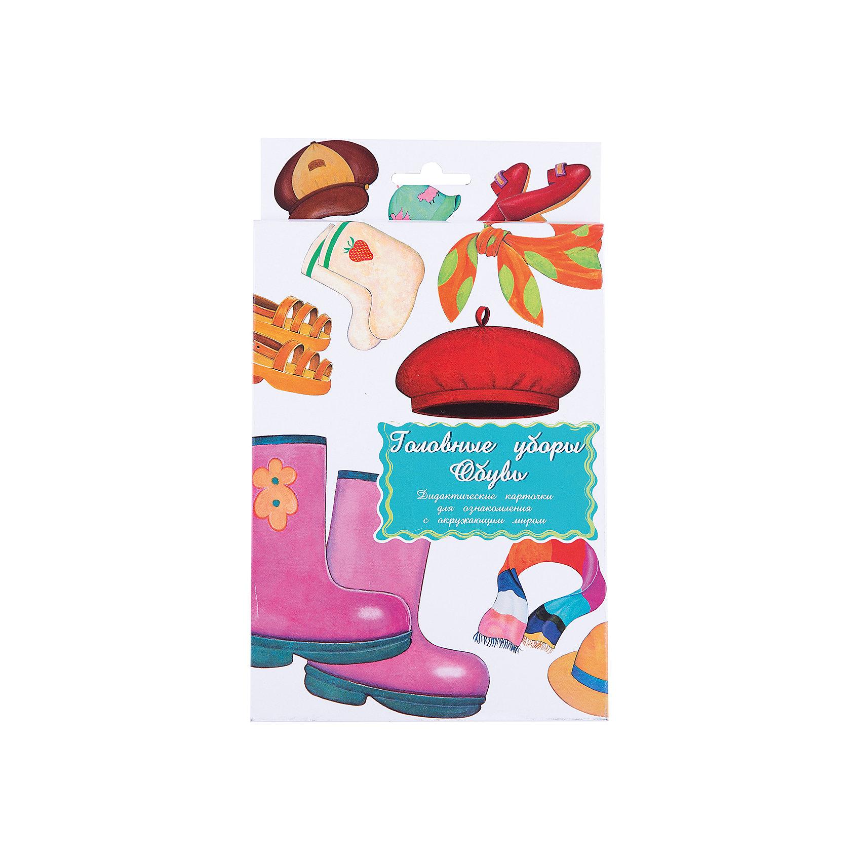Дидактические карточки Головные уборы.Обувь, Маленький генийОбучающие карточки<br>Дидактические карточки Головные уборы.Обувь, Маленький гений.<br><br>Характеристики:<br><br>• Художник: Подколзин Евгений<br>• Количество карточек: 16 (ботинки, кроссовки, босоножки, тапочки, сланцы, сапоги, валенки, туфли, меховая шапка, вязаная шапка, кепка, панамка, берет, шляпа, платок, шарф)<br>• Размер карточек: 25х15 см.<br>• Материал: картон<br>• Упаковка: картонный блистер с европодвесом<br>• Размер упаковки: 25,5х15,5х1 см.<br><br>Дидактические карточки познакомят малыша с разными видами обуви и головных уборов. В набор входит 16 плотных красочных карточек с крупными изображениями этих необходимых для каждого вещей. На обратной стороне каждой карточки находится информация для родителей, которую они смогут рассказать своим детям по ходу игры: это небольшой экскурс в историю появления тех или иных предметов обуви и головных уборов, а также - описание роли, которую играют они в жизни современного человека. <br><br>Совсем маленькому ребенку можно просто показывать карточки и называть головные уборы и обувь. А затем попросить малыша найти карточку с заданным предметом и назвать его. Можно сортировать головные уборы и обувь, например, на зимние и летние, мужские и женские. Если ребенок учится читать, можно отрезать названия и, перемешав, предложить ребенку подобрать картинки к названиям. <br><br>С карточками можно организовать и множество игр на развитие внимания, логического мышления и памяти. Игра «Четвертый лишний»: из четырех карточек, три на одну тему и одна на другую, ребенок должен выбрать лишнюю и объяснить свой выбор. Можно по очереди с ребенком отвечать на вопрос «Какой?» относительно каждой карточки, стараясь дать больше ответов. <br><br>Разглядывая карточки, играя с ними, ваш малыш не только обогатит свой багаж знаний об окружающем мире, но и научится составлять предложения, беседовать по картинкам, классифицировать и систематизировать предметы. Карточки рекомендуются р