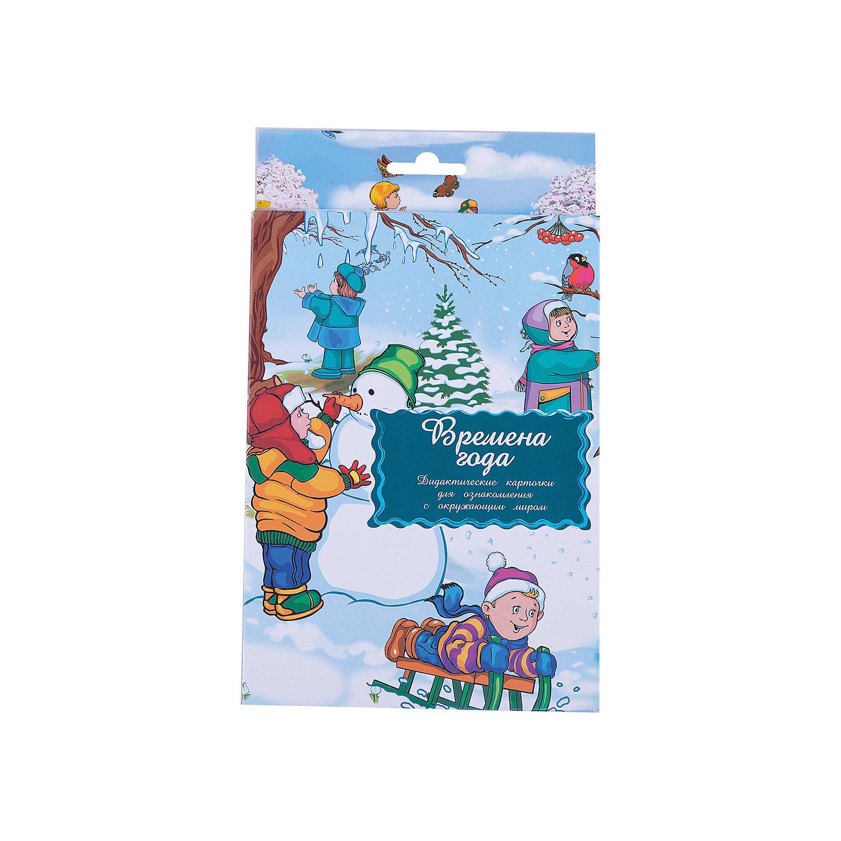 Дидактические карточки Времена года, Маленький генийОбучающие карточки<br>Дидактические карточки Времена года, Маленький гений.<br><br>Характеристики:<br><br>• Художник: Голубев В.<br>• Количество карточек: 16<br>• Размер карточек: 25х15 см.<br>• Материал: картон<br>• Упаковка: картонный блистер с европодвесом<br>• Размер упаковки: 25,2х15,1х1 см.<br><br>Дидактические карточки с крупными яркими картинками познакомят малыша с временами года, их признаками и месяцами. Всего в набор входит 16 карточек: зима, весна, лето, осень, январь, февраль, март, апрель, май, июнь, июль, август, сентябрь, октябрь, ноябрь, декабрь. На одной стороне каждой карточки изображены картинки, соответствующие времени года или месяцу, а на обратной стороне дано его описание: основные признаки, события, происходящие в природе и жизни человека, праздники, народные приметы. <br><br>Совсем маленькому ребенку можно просто показывать карточки с временами года. Когда он запомнит их можно просить его найти карточку с тем или иным временем года или назвать то, которое Вы ему показываете. Ребенка постарше можно познакомить с месяцами, составляющими каждое время года. Попросите его подобрать карточки с месяцами к карточке с изображением времени года. Для облегчения этой задачи элементы картинок с месяцами есть на карточке со временами года. Если ребенок учится читать, можно отрезать названия и, перемешав, предложить ребенку подобрать картинки к названиям. <br><br>С карточками можно организовать и множество игр на развитие внимания, логического мышления и памяти. Игра «Четвертый лишний»: из четырех карточек, одна из которых отличается от трех других, ребенок должен выбрать лишнюю и объяснить свой выбор. Можно по очереди с ребенком отвечать на вопрос «Какой?» относительно каждой карточки, стараясь дать больше ответов. <br><br>Разглядывая карточки, играя с ними, ваш малыш не только обогатит свой багаж знаний об окружающем мире, но и научится составлять предложения, беседовать по картинкам, классифицировать