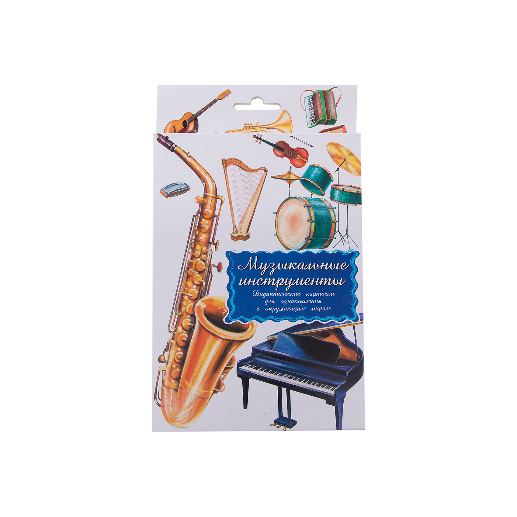 Дидактические карточки Музыкальные инструменты, Маленький генийДидактические карточки Музыкальные инструменты, Маленький гений.<br><br>Характеристики:<br><br>• Художник: Подколзин Евгений<br>• Количество карточек: 16<br>• Размер карточек: 25х15 см.<br>• Материал: картон<br>• Упаковка: картонный блистер с европодвесом<br>• Размер упаковки: 25,2х15,1х1 см.<br><br>Дидактические карточки с крупными яркими картинками познакомят малыша с некоторыми самыми известными музыкальными инструментами: ударной установкой, роялем, аккордеоном, флейтой, арфой, бубном, саксофоном, органом, балалайкой, гитарой, губной гармошкой, гуслями, металлофоном, скрипкой, тромбоном, трубой. Всего в набор входит 16 карточек. На одной стороне каждой карточки изображен инструмент, а на обратной стороне дано его описание: к какой группе инструментов он относится, история создания, устройство, применение. <br><br>Совсем маленькому ребенку можно просто показывать карточки и называть инструменты. Когда он запомнит их можно просить его найти карточку с тем или иным музыкальным инструментом или назвать инструмент, который вы ему показываете. Можно сортировать инструменты, например, на духовые, клавишные, струнные и ударные. <br><br>Если ребенок учится читать, можно отрезать названия и, перемешав, предложить ребенку подобрать картинки к названиям. С карточками можно организовать и множество игр на развитие внимания, логического мышления и памяти. Игра «Четвертый лишний»: из четырех карточек, одна из которых отличается от трех других, ребенок должен выбрать лишнюю и объяснить свой выбор. Можно по очереди с ребенком отвечать на вопрос «Какой?» относительно каждой карточки, стараясь дать больше ответов. <br><br>Разглядывая карточки, играя с ними, ваш малыш не только обогатит свой багаж знаний об окружающем мире, но и научится составлять предложения, беседовать по картинкам, классифицировать и систематизировать предметы. Карточки рекомендуются родителям, логопедами, психологами, воспитателями детских садов, у
