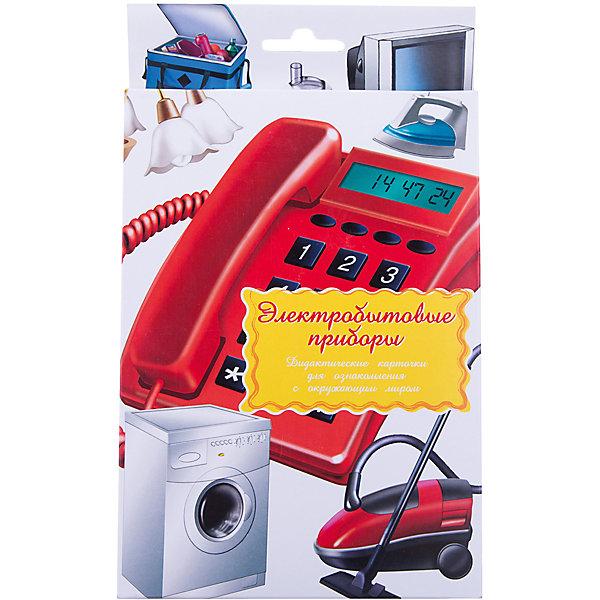 Дидактические карточки Электробытовая техника, Маленький генийОбучающие карточки<br>Дидактические карточки Электробытовая техника, Маленький гений.<br><br>Характеристики:<br><br>• Художник: Барулин Б.<br>• Количество карточек: 16<br>• Размер карточек: 25х15 см.<br>• Материал: картон<br>• Упаковка: картонный блистер с европодвесом<br>• Размер упаковки: 25,2х15,1х1 см.<br><br>Дидактические карточки с крупными яркими картинками познакомят малыша с бытовыми электроприборами: бра, холодильником, настольной лампой, вентилятором, стиральной машиной, пылесосом, кухонным комбайном, музыкальным центром, электрочайником, телефоном, люстрой, сумкой-холодильником, утюгом, телевизором, электрообогревателем, компьютером. Всего в набор входит 16 карточек. <br><br>На одной стороне каждой карточки изображен электрический прибор, а на обратной стороне дано его описание: история создания, принцип работы и функции, интересные факты, вопросы, которые можно задать ребенку о прочитанном. <br><br>Совсем маленькому ребенку можно просто показывать карточки и называть изображенные на них предметы. Когда он запомнит их можно просить его найти карточку с тем или иным прибором или назвать прибор, который Вы ему показываете. Если ребенок учится читать, можно отрезать названия и, перемешав, предложить ребенку подобрать картинки к названиям. <br><br>С карточками можно организовать и множество игр на развитие внимания, логического мышления и памяти. Игра «Четвертый лишний»: из четырех карточек, одна из которых отличается от трех других, ребенок должен выбрать лишнюю и объяснить свой выбор. Можно по очереди с ребенком отвечать на вопрос «Какой?» относительно каждой карточки, стараясь дать больше ответов. <br><br>Разглядывая карточки, играя с ними, ваш малыш не только обогатит свой багаж знаний об окружающем мире, но и научится составлять предложения, беседовать по картинкам, классифицировать и систематизировать предметы. Карточки рекомендуются родителям, логопедами, психологами, воспитателями детских 