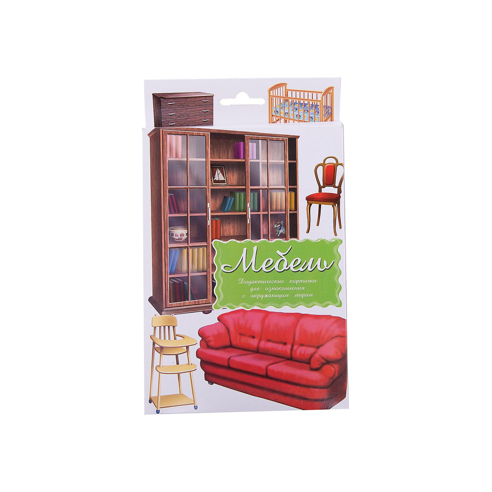 Дидактические карточки Мебель, Маленький генийДидактические карточки Мебель, Маленький гений.<br><br>Характеристики:<br><br>• Художник: Барулин Б.<br>• Количество карточек: 16<br>• Размер карточек: 25х15 см.<br>• Материал: картон<br>• Упаковка: картонный блистер с европодвесом<br>• Размер упаковки: 25,2х15,1х1 см.<br><br>Дидактические карточки с крупными яркими картинками познакомят малыша с мебелью: комодом, книжным шкафом, диваном, сервантом, платяным шкафом, детской кроваткой, кроватью, обеденным столом, письменным столом, детским стульчиком, венским стулом, софой, полкой, тумбой, журнальным столиком и креслом. Всего в набор входит 16 карточек. На одной стороне каждой карточки изображен предмет мебели, а на обратной стороне дано его описание: происхождение названия, история, вопросы, которые можно задать ребенку о прочитанном. <br><br>Совсем маленькому ребенку можно просто показывать карточки и называть изображенные на них предметы. Когда он запомнит их можно просить его найти карточку с тем или иным предметом или назвать мебель, которую Вы ему показываете. Если ребенок учится читать, можно отрезать названия и, перемешав, предложить ребенку подобрать картинки к названиям. <br><br>С карточками можно организовать и множество игр на развитие внимания, логического мышления и памяти. Игра «Четвертый лишний»: из четырех карточек, одна из которых отличается от трех других, ребенок должен выбрать лишнюю и объяснить свой выбор. Можно по очереди с ребенком отвечать на вопрос «Какой?» относительно каждой карточки, стараясь дать больше ответов. <br><br>Разглядывая карточки, играя с ними, ваш малыш не только обогатит свой багаж знаний об окружающем мире, но и научится составлять предложения, беседовать по картинкам, классифицировать и систематизировать предметы. Карточки рекомендуются родителям, логопедами, психологами, воспитателями детских садов, учителями начальных классов для познавательных игр с детьми и занятий по методике Глена Домана.<br><br>Дидактические карточки Меб