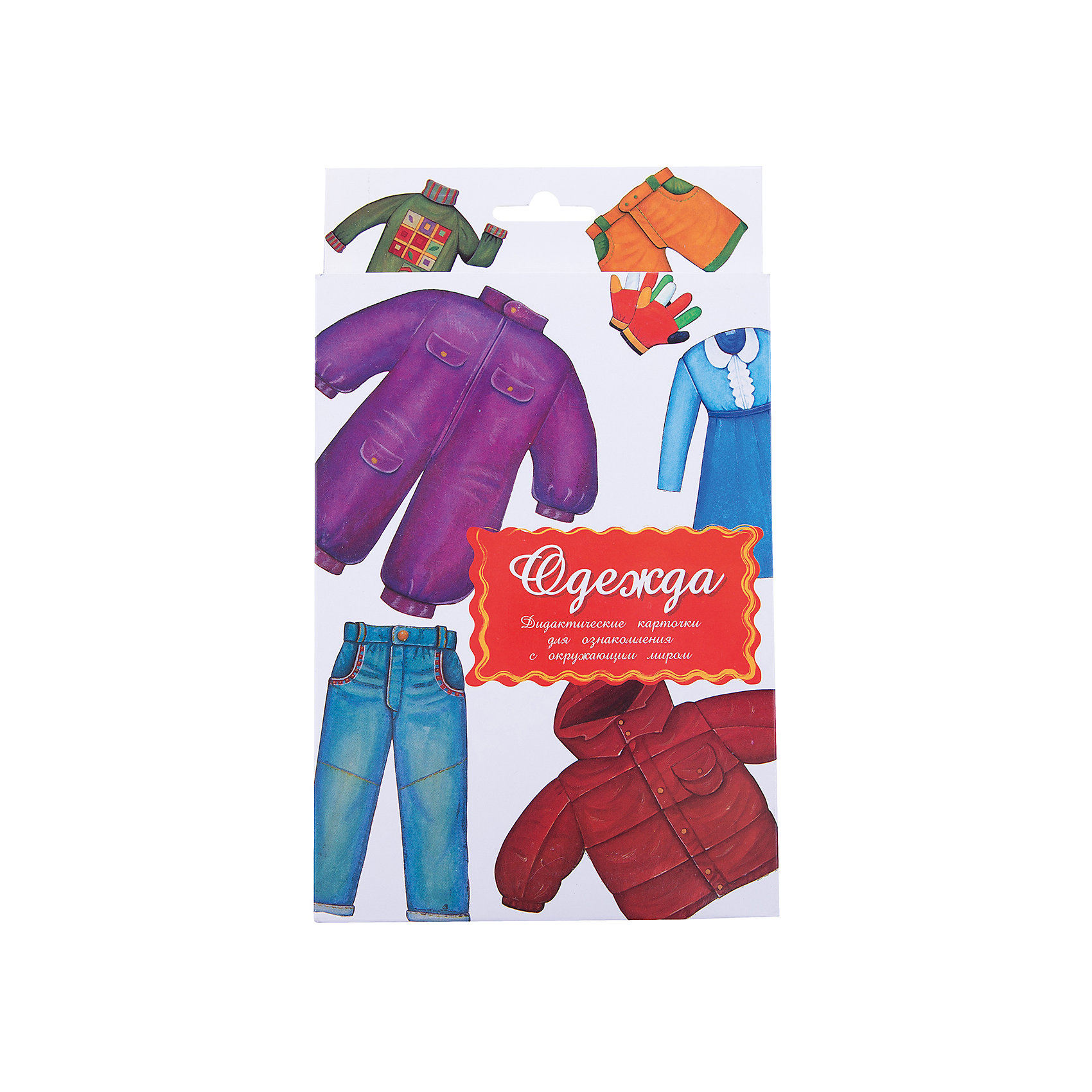 Дидактические карточки Одежда, Маленький генийОбучающие карточки<br>Дидактические карточки Одежда, Маленький гений.<br><br>Характеристики:<br><br>• Художник: Подколзин Евгений<br>• Количество карточек: 16<br>• Размер карточек: 25х15 см.<br>• Материал: картон<br>• Упаковка: картонный блистер с европодвесом<br>• Размер упаковки: 25,2х15,1х1 см.<br><br>Дидактические карточки с крупными яркими картинками познакомят малыша с некоторыми видами одежды: комбинезоном, джинсами, пальто, брюками, носками, колготками, курткой, футболкой, перчатками, свитером, юбкой, рубашкой, шубой, платьем, шортами, плащом. Всего в набор входит 16 карточек. На одной стороне каждой карточки изображена какая-либо одежда, а на обратной стороне дано ее описание: когда она появилась, кем была создана, интересные факты. <br><br>Совсем маленькому ребенку можно просто показывать карточки и называть одежду. Когда он запомнит ее, можно просить его найти карточку с той или иной одеждой или назвать одежду, которую Вы ему показываете. Можно сортировать одежду, например, на зимнюю и летнюю, мужскую и женскую, детскую и взрослую. Если ребенок учится читать, можно отрезать названия и, перемешав, предложить ребенку подобрать картинки к названиям. <br><br>С карточками можно организовать и множество игр на развитие внимания, логического мышления и памяти. Игра «Четвертый лишний»: из четырех карточек, одна из которых отличается от трех других, ребенок должен выбрать лишнюю и объяснить свой выбор. Можно по очереди с ребенком отвечать на вопрос «Какой?» относительно каждой карточки, стараясь дать больше ответов. <br><br>Разглядывая карточки, играя с ними, ваш малыш не только обогатит свой багаж знаний об окружающем мире, но и научится составлять предложения, беседовать по картинкам, классифицировать и систематизировать предметы. Карточки рекомендуются родителям, логопедами, психологами, воспитателями детских садов, учителями начальных классов для познавательных игр с детьми и занятий по методике Глена Домана.<br><b