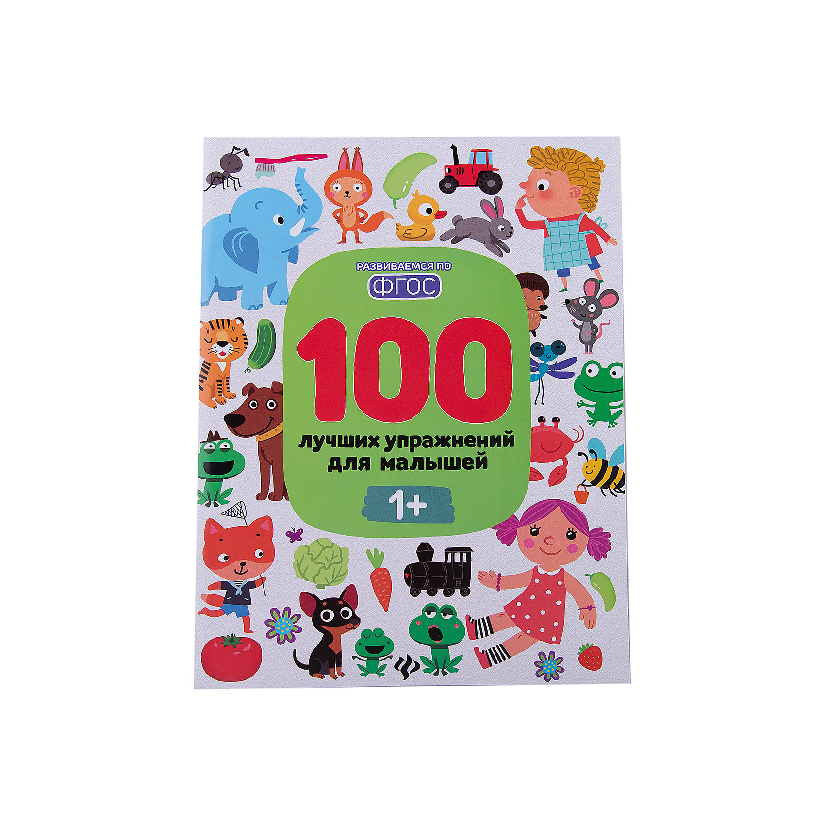 Книга 100 лучших упражнений для малышей, от 1 годаРазвивающие книги<br>Книга 100 лучших упражнений для малышей, от 1 года<br><br>Характеристики: <br><br>• Кол-во страниц: 64<br>• ISBN: 9785222271629<br>• Возраст: от 1 года<br>• Обложка: мягкая<br>• Формат: а4<br><br>В этой замечательной книге содержатся самые разнообразные веселые игры и задания, для развития вашего малыша! Все задания подобраны последовательно и дополняют друг друга, чтобы обеспечить комплексный подход к развитию вашего ребенка. В создании книги принимали участие опытные специалисты в области психологии, педагогики, логопедии и нейропсихологии. Всего в книге 100 заданий, которые вы сможете сделать вместе с малышом, помогая ему в развитии его познавательной активности.<br><br>Книга 100 лучших упражнений для малышей, от 1 года можно купить в нашем интернет-магазине.<br><br>Ширина мм: 260<br>Глубина мм: 202<br>Высота мм: 40<br>Вес г: 154<br>Возраст от месяцев: -2147483648<br>Возраст до месяцев: 2147483647<br>Пол: Унисекс<br>Возраст: Детский<br>SKU: 5464474