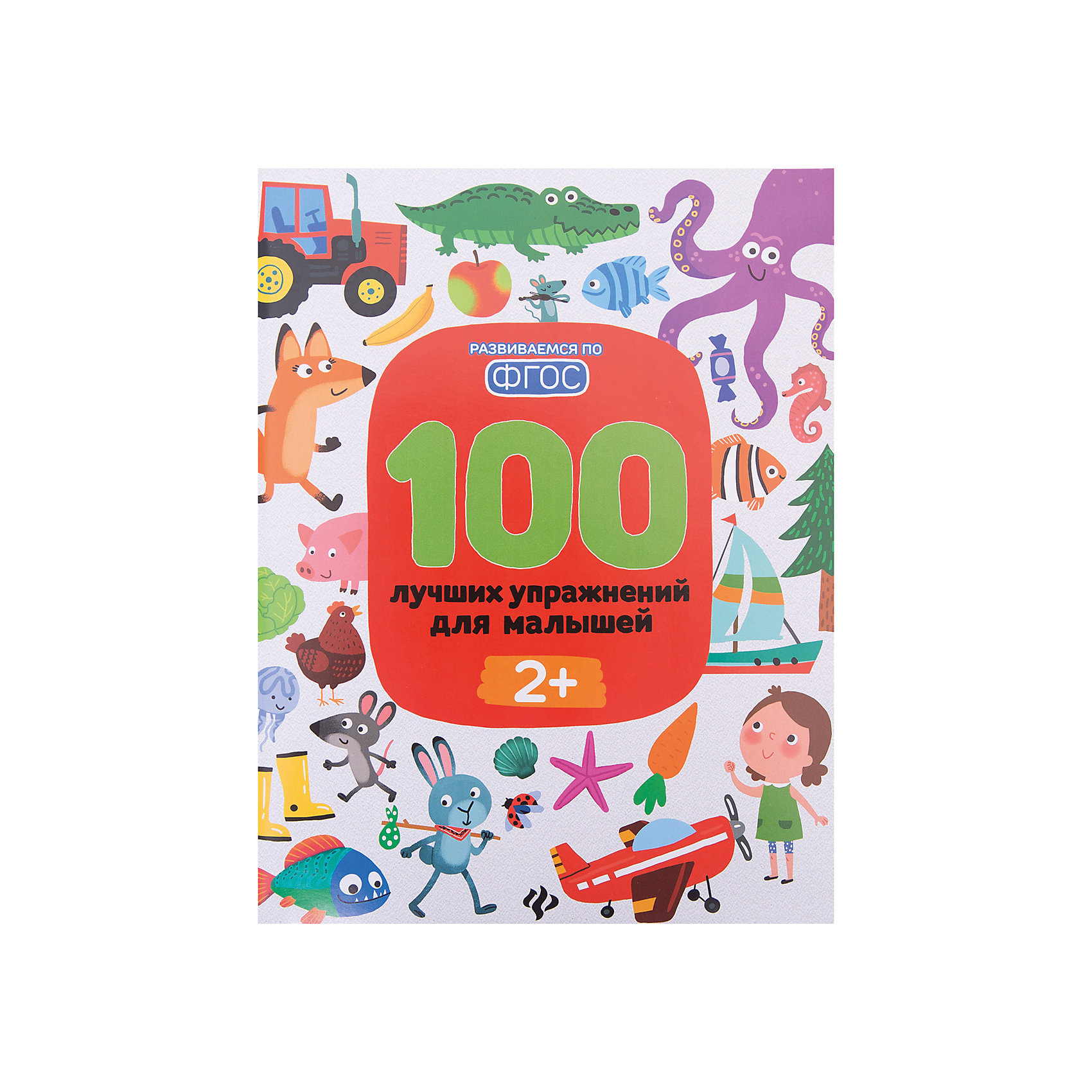 100 лучших упражнений для малышей, от 2х летКниги для развития речи<br>Характеристики товара: <br><br>• ISBN: 978-5-222-29032-3; <br>• возраст: от 2 лет;<br>• формат: 84*108/16; <br>• бумага: офсет; <br>• иллюстрации: цветные, черно-белые; <br>• издательство: Феникс; <br>• количество страниц: 64; <br>• автор: Тимофеева Софья Анатольевна, Шевченко Анастасия, Терентьева Ирина;<br>• художник: Шаховал Кира;<br>• редактор: Соснина Н.;<br>• серия: Развиваемся по ФГОС;<br>• размер: 26х20х0,4 см;<br>• вес: 155 грамм.<br><br>В издании «100 лучших упражнений для малышей» собраны разнообразные упражнения для детей от двух лет: провести линию, раскрасить рисунок, дополнить картинку и многие другие. Задания разделены на десять тематических разделов. Ребенок закрепит знания о противоположных словах, цветах, формах и разовьет внимательность, мелкую моторику, координацию движений рук. Чтобы ребенку было интересно заниматься, задания дополнены яркими иллюстрациями.<br><br>Книгу «100 лучших упражнений для малышей», Феникс можно купить в нашем интернет-магазине.<br><br>Ширина мм: 260<br>Глубина мм: 202<br>Высота мм: 40<br>Вес г: 155<br>Возраст от месяцев: -2147483648<br>Возраст до месяцев: 2147483647<br>Пол: Унисекс<br>Возраст: Детский<br>SKU: 5464475