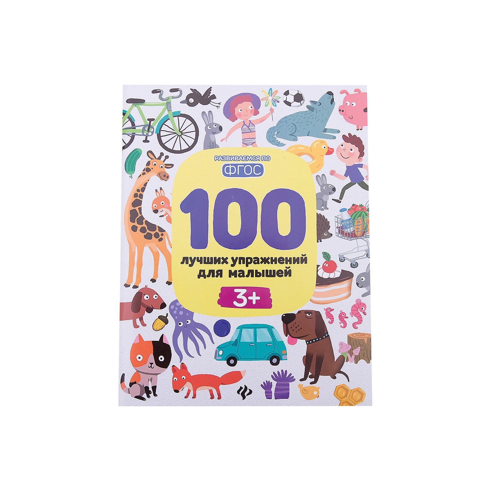 Книга 100 лучших упражнений для малышей, от 3х лет<br><br>Ширина мм: 260<br>Глубина мм: 202<br>Высота мм: 40<br>Вес г: 155<br>Возраст от месяцев: -2147483648<br>Возраст до месяцев: 2147483647<br>Пол: Унисекс<br>Возраст: Детский<br>SKU: 5464476