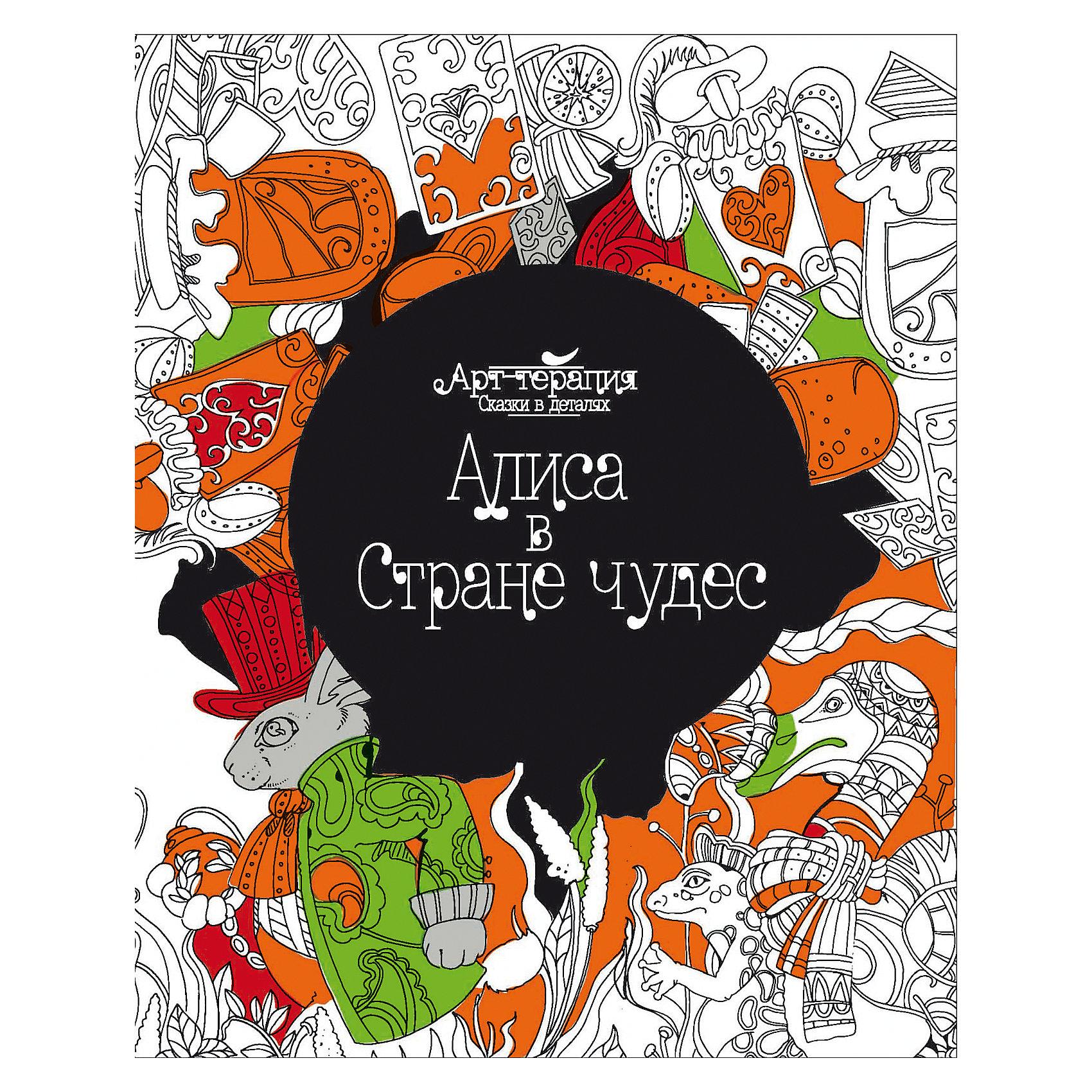 Алиса в Стране чудесРазвивающие книги<br>Книга Алиса в Стране чудес<br><br>Характеристики: <br><br>• Кол-во страниц: 16<br>• ISBN: 9785222269435<br>• Возраст: от 6 лет<br>• Обложка: мягкая глянцевая<br>• Формат: а4<br><br>На страницах этой книги собрано множество иллюстраций для известной детской сказки, в раскрашивании которых ваш ребенок может поучаствовать самолично. Каждая иллюстрация обладает высокой степенью проработки и детализации, а потому данная раскраска будет интересна не только для детей, но и для взрослых! <br><br>Книга Алиса в Стране чудес можно купить в нашем интернет-магазине.<br><br>Ширина мм: 259<br>Глубина мм: 200<br>Высота мм: 20<br>Вес г: 63<br>Возраст от месяцев: -2147483648<br>Возраст до месяцев: 2147483647<br>Пол: Унисекс<br>Возраст: Детский<br>SKU: 5464477