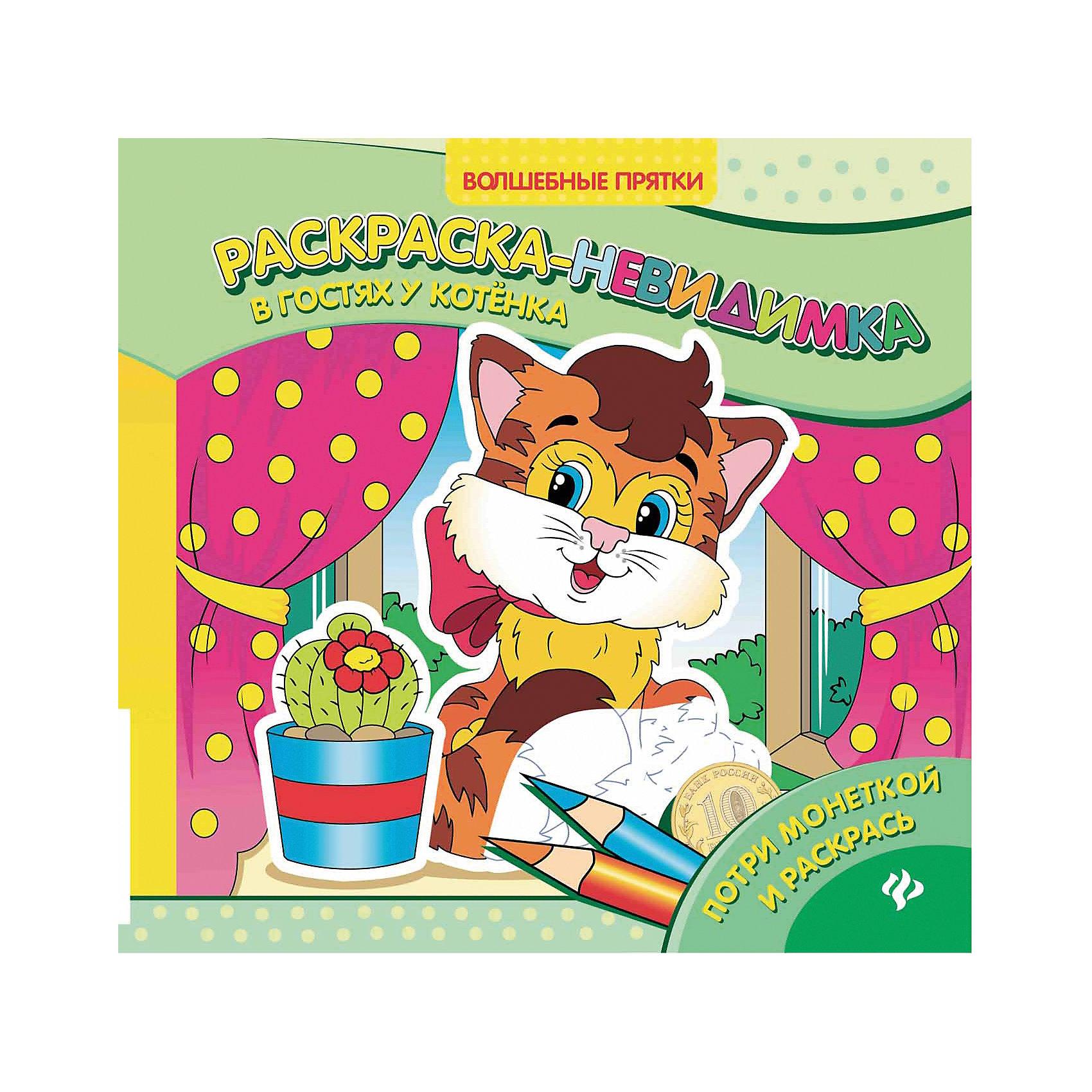 Раскраска-невидимка В гостях у котенкаРаскраска-невидимка В гостях у котенка<br><br>Характеристики: <br><br>• Кол-во страниц: 8<br>• ISBN: 9785222271087<br>• Возраст: 0+<br>• Обложка: мягкая глянцевая<br>• Формат: а4<br><br>Эта увлекательная раскраска содержит не простые иллюстрации, а те, которые еще надо отыскать. Если потереть белые силуэты на страницах монетой - можно обнаружить, что под ними прячутся различные звери и герои картинок, а затем с помощью удобных фломастеров или красок, раскрасить их так, как захочется.<br><br>Раскраска-невидимка В гостях у котенка можно купить в нашем интернет-магазине.<br><br>Ширина мм: 204<br>Глубина мм: 205<br>Высота мм: 10<br>Вес г: 39<br>Возраст от месяцев: -2147483648<br>Возраст до месяцев: 2147483647<br>Пол: Унисекс<br>Возраст: Детский<br>SKU: 5464484