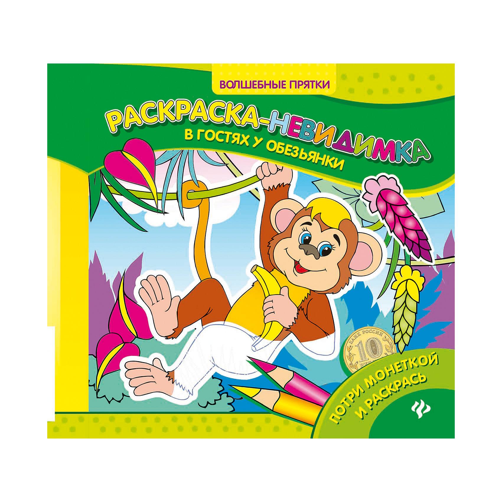 Раскраска-невидимка В гостях у обезьянкиРисование<br>Раскраска-невидимка В гостях у обезьянки<br><br>Характеристики: <br><br>• Кол-во страниц: 8<br>• ISBN:  9785222271049<br>• Возраст: 0+<br>• Обложка: мягкая глянцевая<br>• Формат: а4<br><br>Эта увлекательная раскраска содержит не простые иллюстрации, а те, которые еще надо отыскать. Если потереть белые силуэты на страницах монетой - можно обнаружить, что под ними прячутся различные звери и герои картинок, а затем с помощью удобных фломастеров или красок, раскрасить их так, как захочется.<br><br>Раскраска-невидимка В гостях у обезьянки можно купить в нашем интернет-магазине.<br><br>Ширина мм: 205<br>Глубина мм: 205<br>Высота мм: 10<br>Вес г: 37<br>Возраст от месяцев: -2147483648<br>Возраст до месяцев: 2147483647<br>Пол: Унисекс<br>Возраст: Детский<br>SKU: 5464487