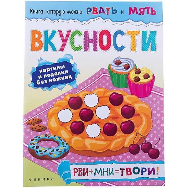 Купить Вкусности, Fenix, Россия, Унисекс