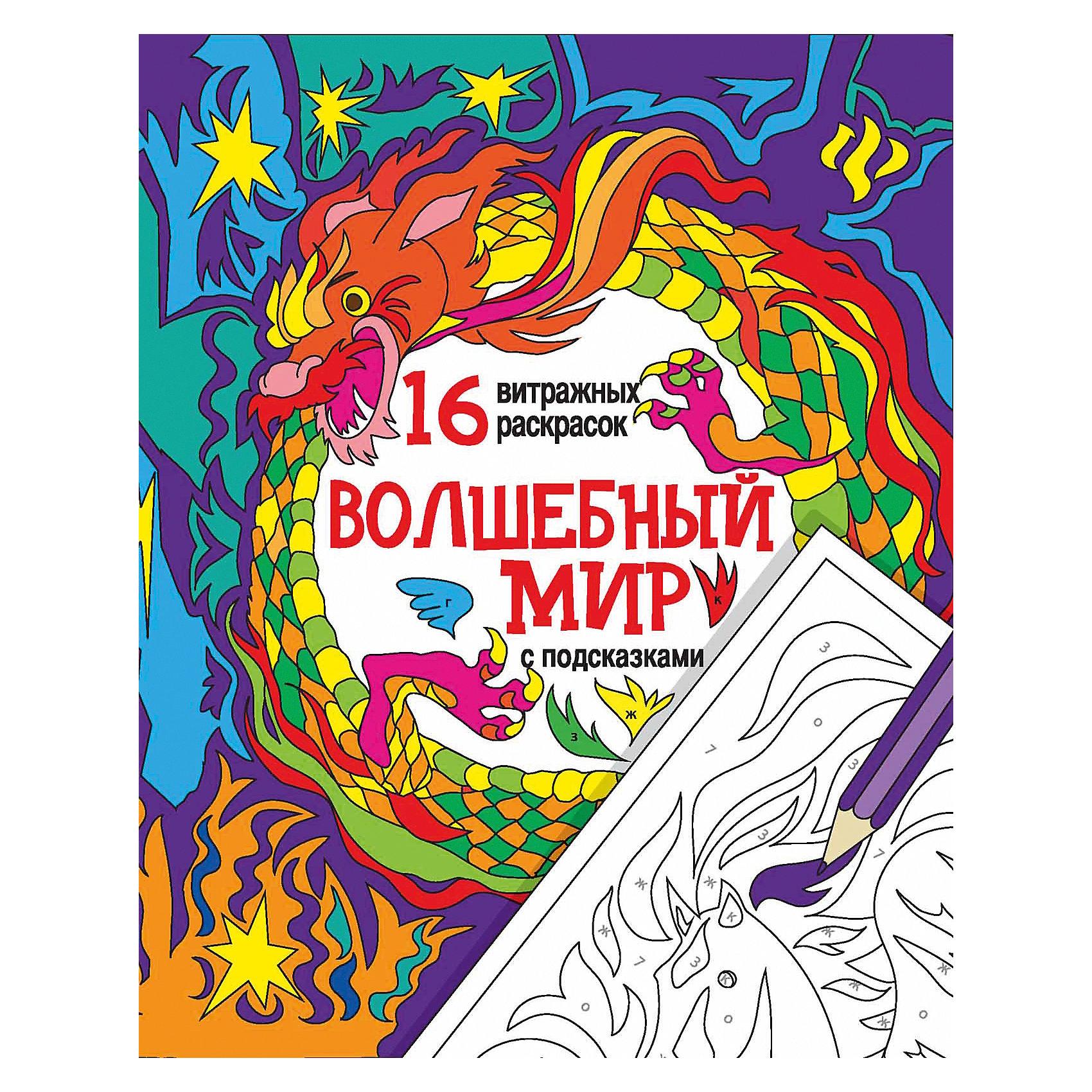 Книга Волшебный мирКнига Волшебный мир<br><br>Характеристики: <br><br>• Кол-во страниц: 16<br>• ISBN: 9785222273173<br>• Возраст: 0+<br>• Обложка: мягкая<br>• Формат: а4<br><br>Эта раскраска представлена в виде витражей с дополнительными подсказками, для облегчения работы и возможности расслабиться в процессе раскрашивания. Сочетания цветов и оттенков уже предусмотрены создателями и остается только воплотить задуманное в жизнь, пользуясь подсказками в виде буквенных и цифровых кодов. Раскраска особенно поможет тем, кто хочет просто расслабиться, не задумываясь о том, как подобрать следующий цвет и создать красивое их сочетание. Просто делай и получится хорошо.<br><br>Книга Волшебный мир можно купить в нашем интернет-магазине.<br><br>Ширина мм: 260<br>Глубина мм: 199<br>Высота мм: 20<br>Вес г: 62<br>Возраст от месяцев: 72<br>Возраст до месяцев: 2147483647<br>Пол: Унисекс<br>Возраст: Детский<br>SKU: 5464493