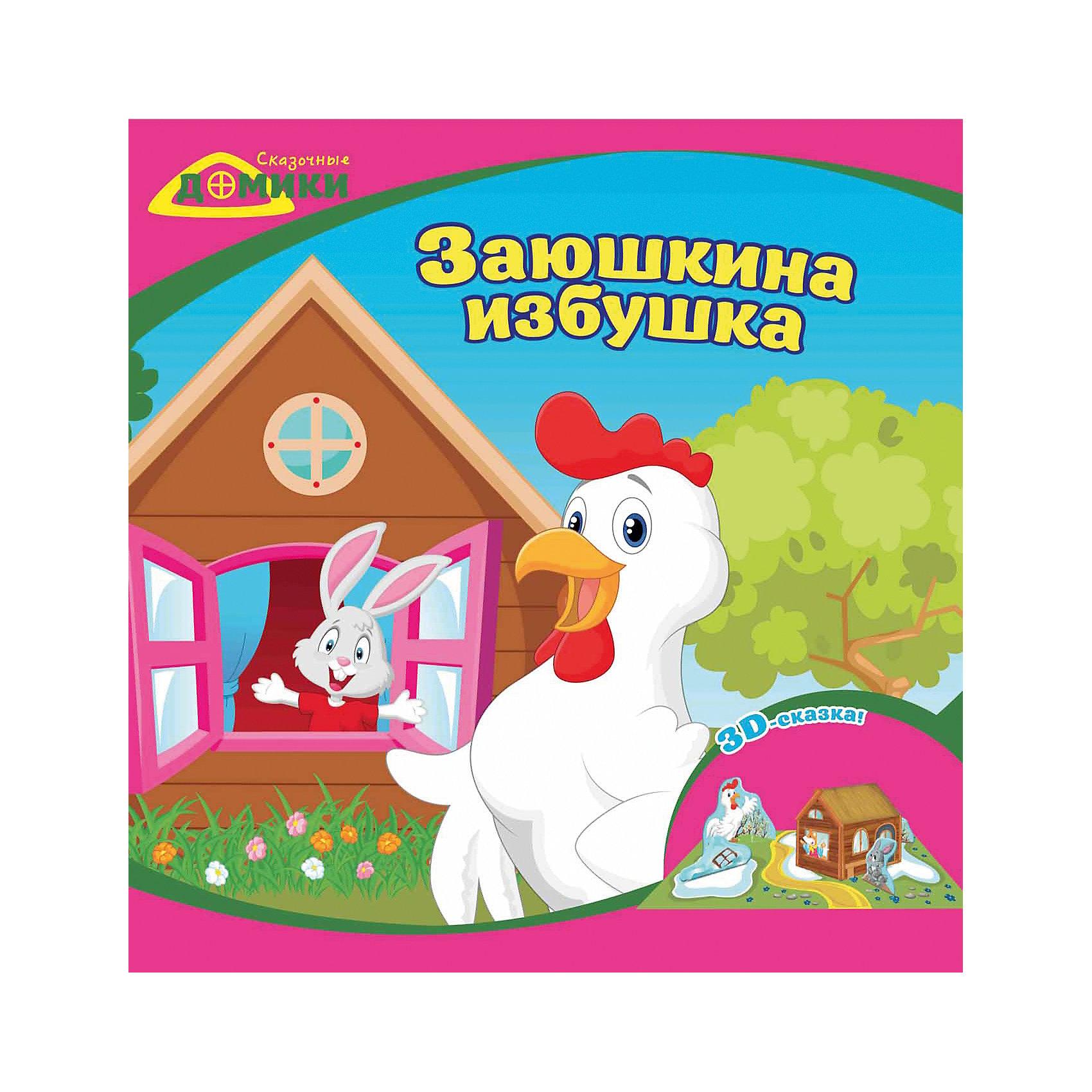 3D сказка Заюшкина избушкаРукоделие<br>Книга Заюшкина избушка<br><br>Характеристики: <br><br>• Кол-во страниц: 10<br>• ISBN: 9785222256220<br>• Возраст: 0+<br>• Обложка: мягкая бумажная<br>• Формат: а4<br><br>Эта книга-набор позволяет собрать свой  собственный объемный домик из сказки Заюшкина избушка в формате 3D. Для работы необходимы ножницы и клей, все остальное содержится в наборе. Возможность оживить часть сказки понравится многим детям и их родителям. Работа с таким набором позволяет развить мелкую моторику ребенка и весело провести время в семье.<br><br>Книгу Заюшкина избушка можно купить в нашем интернет-магазине.<br><br>Ширина мм: 215<br>Глубина мм: 215<br>Высота мм: 10<br>Вес г: 42<br>Возраст от месяцев: -2147483648<br>Возраст до месяцев: 2147483647<br>Пол: Унисекс<br>Возраст: Детский<br>SKU: 5464501