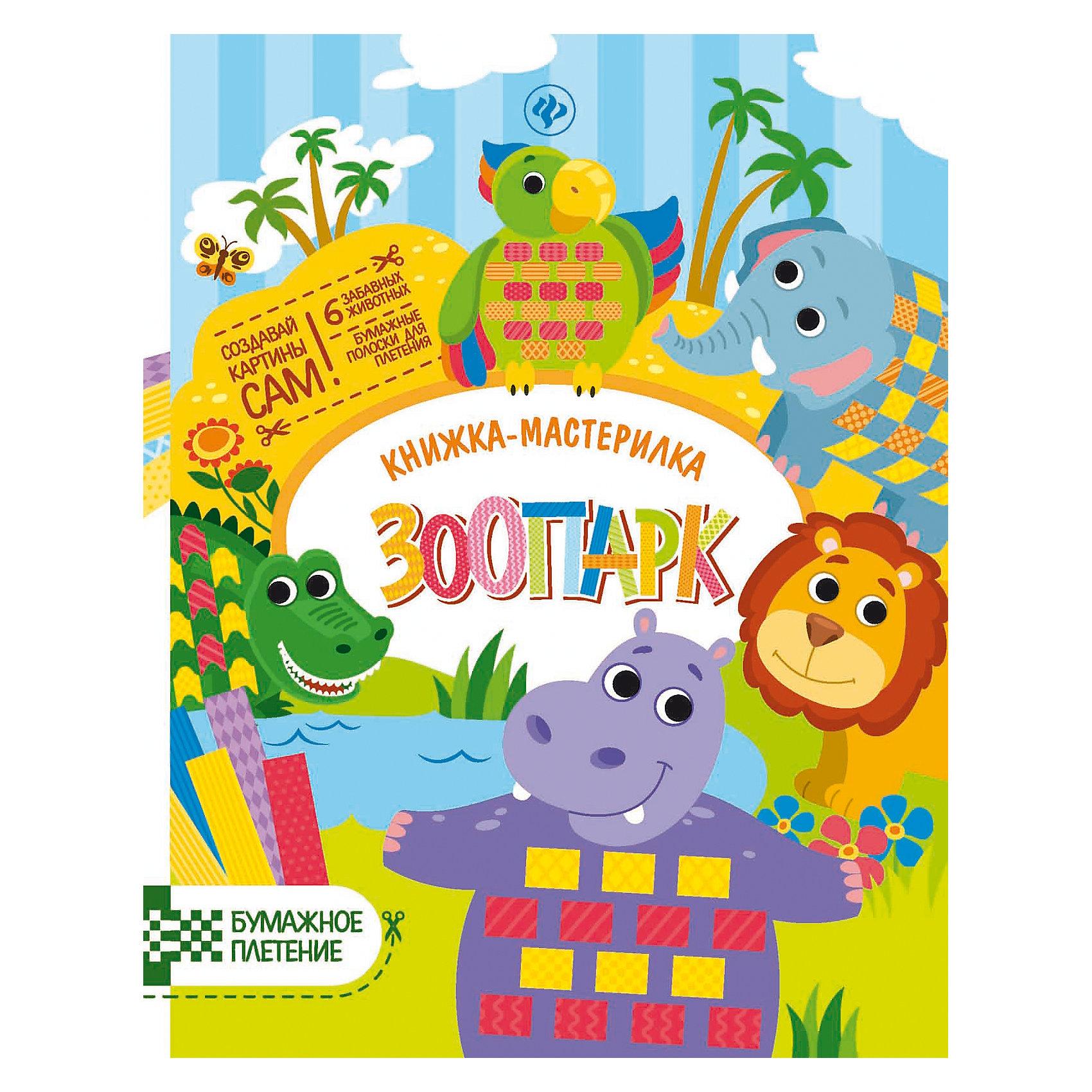 Книга Зоопарк, 2-е изданиеРазвивающие книги<br>Книга Зоопарк, 2-е издание<br><br>Характеристики: <br><br>• Кол-во страниц: 16<br>• ISBN: 9785222276228<br>• Возраст: 0+<br>• Обложка: мягкая <br>• Формат: а4<br><br>Эта книга будет очень полезна и подарит много радости тем детям, которые любят делать поделки своими руками. Из разноцветных бумажных полосочек из этой книги можно сплести разнообразных животных и сделать необычные картинки в подарок родителям или друзьям. Работа с этой книгой  позволяет развить мелкую моторику и фантазию.<br><br>Книгу Зоопарк, 2-е издание можно купить в нашем интернет-магазине.<br><br>Ширина мм: 260<br>Глубина мм: 199<br>Высота мм: 20<br>Вес г: 70<br>Возраст от месяцев: -2147483648<br>Возраст до месяцев: 2147483647<br>Пол: Унисекс<br>Возраст: Детский<br>SKU: 5464503