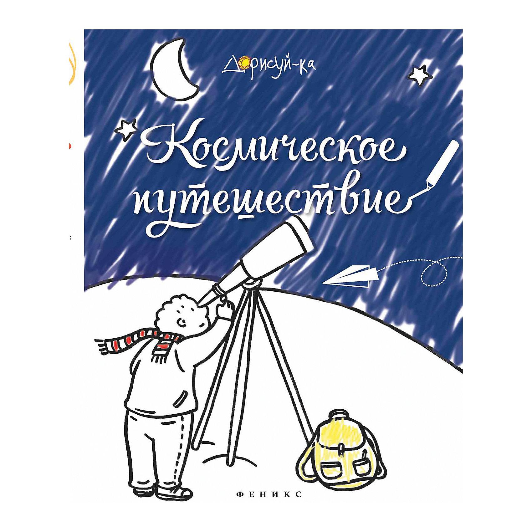 Раскраска Космическое путешествиеРисование<br>Книжка-раскраска Космическое путешествие<br><br>Характеристики: <br><br>• Кол-во страниц: 16<br>• ISBN: 9785222252628<br>• Возраст: 0+<br>• Обложка: мягкая <br>• Формат: а4<br><br>Эта раскраска позволяет ребенку не только раскрашивать уже готовые иллюстрации, но и дополнять их или создавать самому. На страницах этой книги изображено множество ситуаций, начиная от обычной жизни городка, заканчивая увлекательным полетом в космос, изучая которые ребенок сможет сам придумывать персонажей и их истории.<br><br>Книжка-раскраска Космическое путешествие можно купить в нашем интернет-магазине.<br><br>Ширина мм: 260<br>Глубина мм: 199<br>Высота мм: 20<br>Вес г: 65<br>Возраст от месяцев: -2147483648<br>Возраст до месяцев: 2147483647<br>Пол: Унисекс<br>Возраст: Детский<br>SKU: 5464504