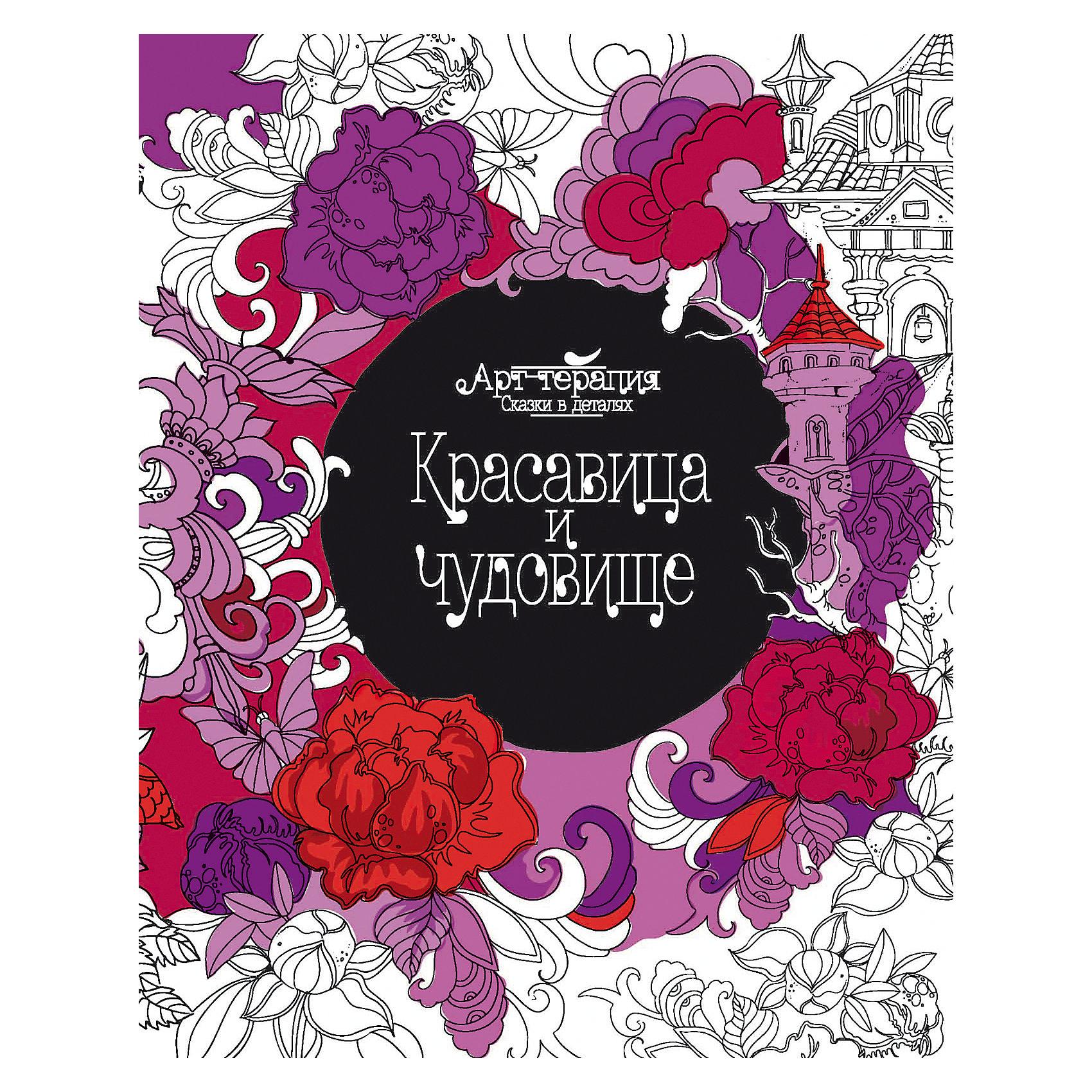 Книга Красавица и чудовищеРазвивающие книги<br>Книга Красавица и чудовище<br><br>Характеристики: <br><br>• Кол-во страниц: 16<br>• ISBN: 9785222269466<br>• Возраст: от 6 лет<br>• Обложка: мягкая глянцевая<br>• Формат: а4<br><br>На страницах этой книги собрано множество иллюстраций для известной детской сказки, в раскрашивании которых ваш ребенок может поучаствовать самолично. Каждая иллюстрация обладает высокой степенью проработки и детализации, а потому данная раскраска будет интересна не только для детей, но и для взрослых! <br><br>Книгу Красавица и чудовище можно купить в нашем интернет-магазине.<br><br>Ширина мм: 259<br>Глубина мм: 200<br>Высота мм: 20<br>Вес г: 64<br>Возраст от месяцев: -2147483648<br>Возраст до месяцев: 2147483647<br>Пол: Унисекс<br>Возраст: Детский<br>SKU: 5464505
