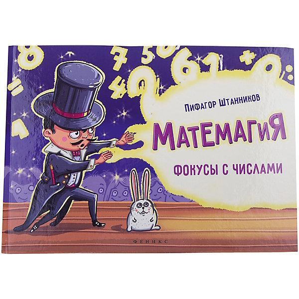 Матемагия: фокусы с числамиПособия для обучения счёту<br>Характеристики товара: <br><br>• ISBN: 978-5-222-24895-9; <br>• возраст: от 7 лет;<br>• формат: 90*60/8; <br>• бумага: мелованная; <br>• иллюстрации: цветные; <br>• серия: Яркое детство;<br>• издательство: Феникс; <br>• автор: Штанников Пифагор;<br>• художник: Сюзев Станислав;<br>• количество страниц: 88; <br>• размер: 21,2х30х0,8 см;<br>• вес: 472 грамма.<br><br>«Матемагия: фокусы с числами» - увлекательное издание для изучения математики. Юный читатель познакомится с удивительными математическими фокусами, закрепит свои знания о сложении и вычитания. Задания в книге написаны простым и понятным языком и дополнены иллюстрациями. Издание поможет развить логическое мышление и память.<br><br>Книгу «Матемагия: фокусы с числами», Феникс можно купить в нашем интернет-магазине.<br>Ширина мм: 212; Глубина мм: 298; Высота мм: 80; Вес г: 463; Возраст от месяцев: 72; Возраст до месяцев: 2147483647; Пол: Унисекс; Возраст: Детский; SKU: 5464509;