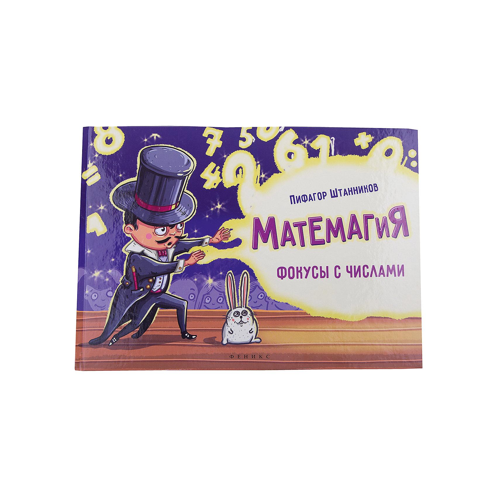 Матемагия: фокусы с числамиОбучение счету<br>Книга Матемагия: фокусы с числами<br><br>Характеристики: <br><br>• Кол-во страниц: 88<br>• ISBN: 9785222248959<br>• Возраст: 7+<br>• Обложка: твердая глянцевая<br>• Формат: а4<br><br>Эта книга подойдет для детей от 7 лет, которые уже овладели навыками счета. Благодаря этой книге можно узнать, какой увлекательной бывает математика, если прибавить к ней немного научного волшебства. <br><br>Книга Матемагия: фокусы с числами можно купить в нашем интернет-магазине.<br><br>Ширина мм: 212<br>Глубина мм: 298<br>Высота мм: 80<br>Вес г: 463<br>Возраст от месяцев: 72<br>Возраст до месяцев: 2147483647<br>Пол: Унисекс<br>Возраст: Детский<br>SKU: 5464509