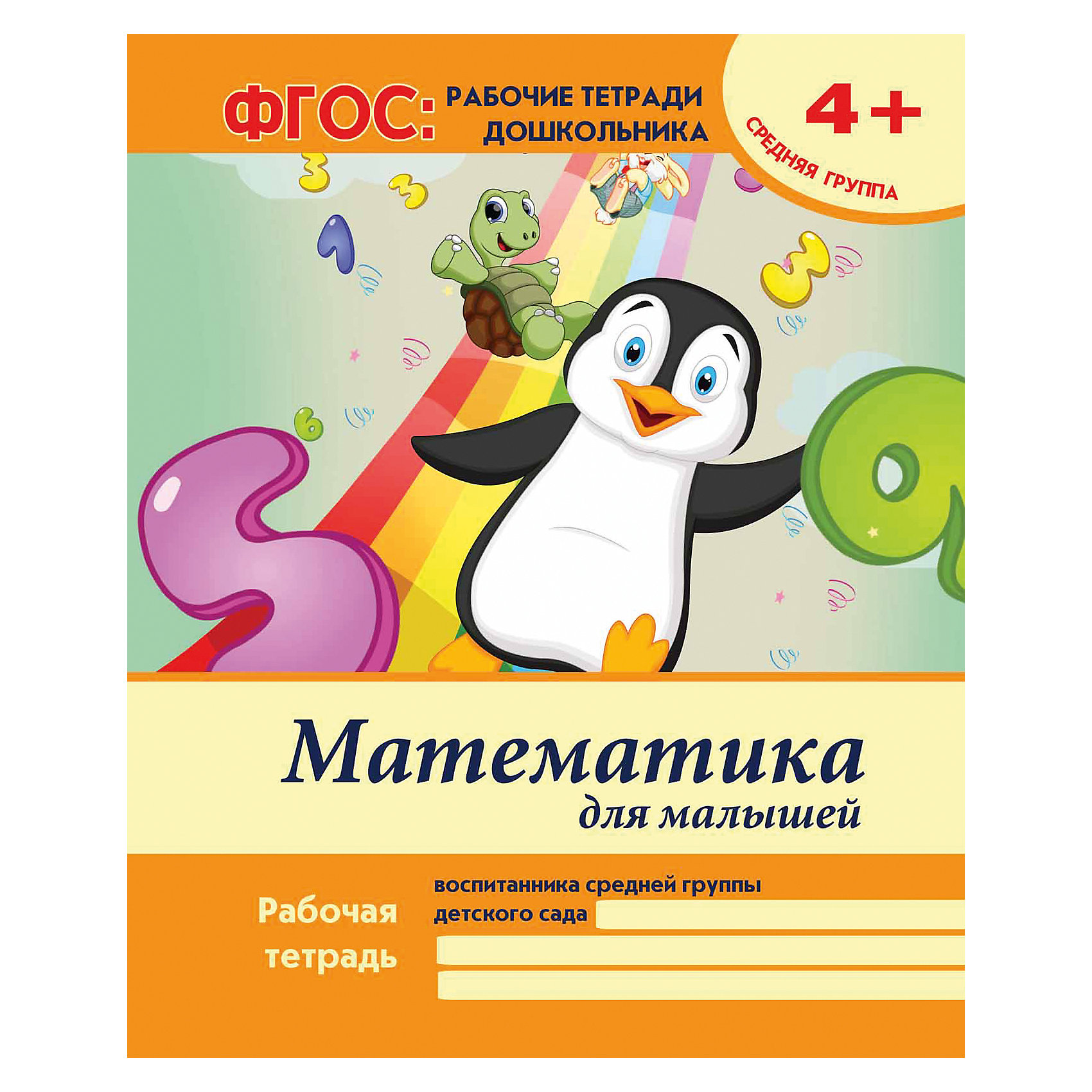 Рабочая тетрадь Математика для малышейПособия для обучения счёту<br>Характеристики товара: <br><br>• ISBN: 9785222287491; <br>• возраст: от 4 лет;<br>• формат: 84*108/16; <br>• бумага: офсет; <br>• иллюстрации: цветные; <br>• серия: ФГОС: рабочие тетради дошкольника;<br>• издательство: Феникс; <br>• автор: Белых В.А.;<br>• количество страниц: 16; <br>• размер: 26х20 см;<br>• вес: 52 грамма<br><br>Издание «Рабочая тетрадь Математика для малышей» помогут ребенку закрепить знания о счете до 10 и научит составлять числа из цифр. В тетради собраны упражнения на сложение, вычитание, соотношение цифр с количеством предметов.<br><br>«Рабочую тетрадь Математика для малышей», Феникс можно купить в нашем интернет-магазине.<br><br>Ширина мм: 260<br>Глубина мм: 200<br>Высота мм: 20<br>Вес г: 60<br>Возраст от месяцев: -2147483648<br>Возраст до месяцев: 2147483647<br>Пол: Унисекс<br>Возраст: Детский<br>SKU: 5464510
