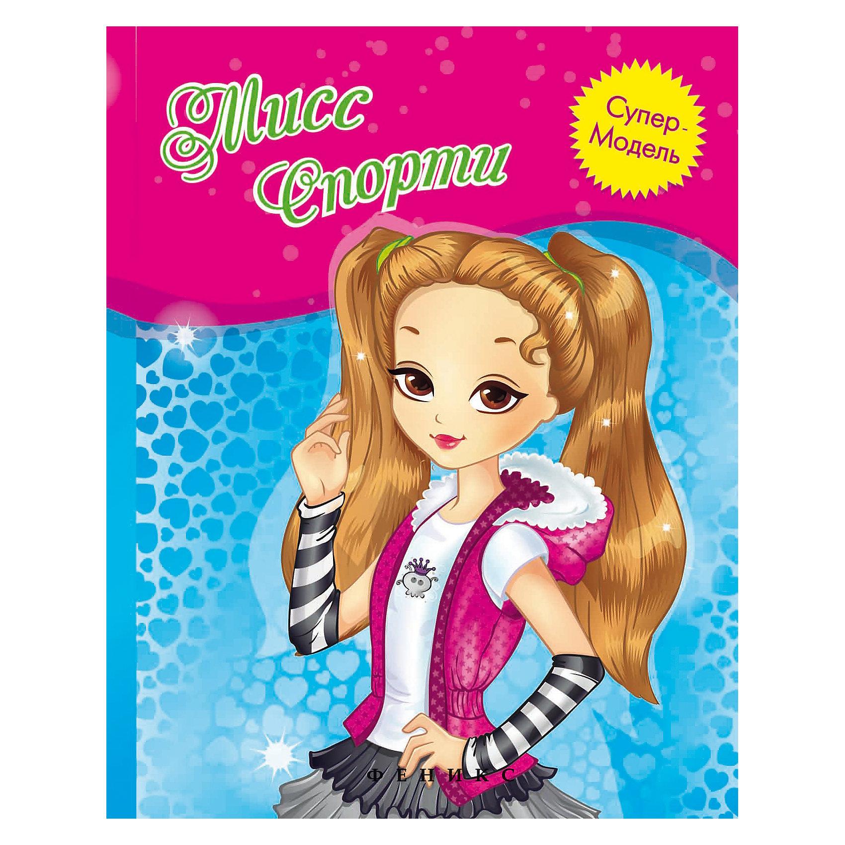 Раскраска Мисс СпортиРисование<br>Раскраска Мисс Спорти, 2-е издание<br><br>Характеристики:<br> <br>• Кол-во страниц: 8<br>• ISBN: 9785222265840<br>• Возраст: 0+<br>• Обложка: мягкая<br>• Формат: а4<br><br>Эта увлекательная раскраска позволит не только весело провести время за созданием ярких иллюстраций, но и расскажет нечто новое о стиле и модных образах. Так же, благодаря занятиям с этой книгой, ребенок  сможет развить мелкую моторику и творческий подход.<br><br>Раскраска Мисс Спорти, 2-е издание можно купить в нашем интернет-магазине.<br><br>Ширина мм: 260<br>Глубина мм: 199<br>Высота мм: 10<br>Вес г: 44<br>Возраст от месяцев: -2147483648<br>Возраст до месяцев: 2147483647<br>Пол: Женский<br>Возраст: Детский<br>SKU: 5464514