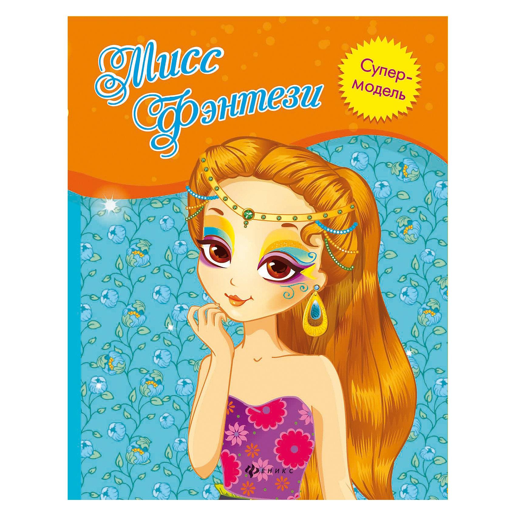 Раскраска Мисс Фэнтези, 2-е изданиеРисование<br>Раскраска Мисс Фэнтези, 2-е издание<br><br>Характеристики: <br><br>• Кол-во страниц: 8<br>• ISBN: 9785222269282<br>• Возраст: 0+<br>• Обложка: мягкая<br>• Формат: а4<br><br>Эта увлекательная раскраска позволит не только весело провести время за созданием ярких иллюстраций, но и расскажет нечто новое о стиле и модных образах. Так же, благодаря занятиям с этой книгой, ребенок  сможет развить мелкую моторику и творческий подход.<br><br>Раскраска Мисс Фэнтези, 2-е издание можно купить в нашем интернет-магазине.<br><br>Ширина мм: 259<br>Глубина мм: 199<br>Высота мм: 10<br>Вес г: 38<br>Возраст от месяцев: -2147483648<br>Возраст до месяцев: 2147483647<br>Пол: Женский<br>Возраст: Детский<br>SKU: 5464515