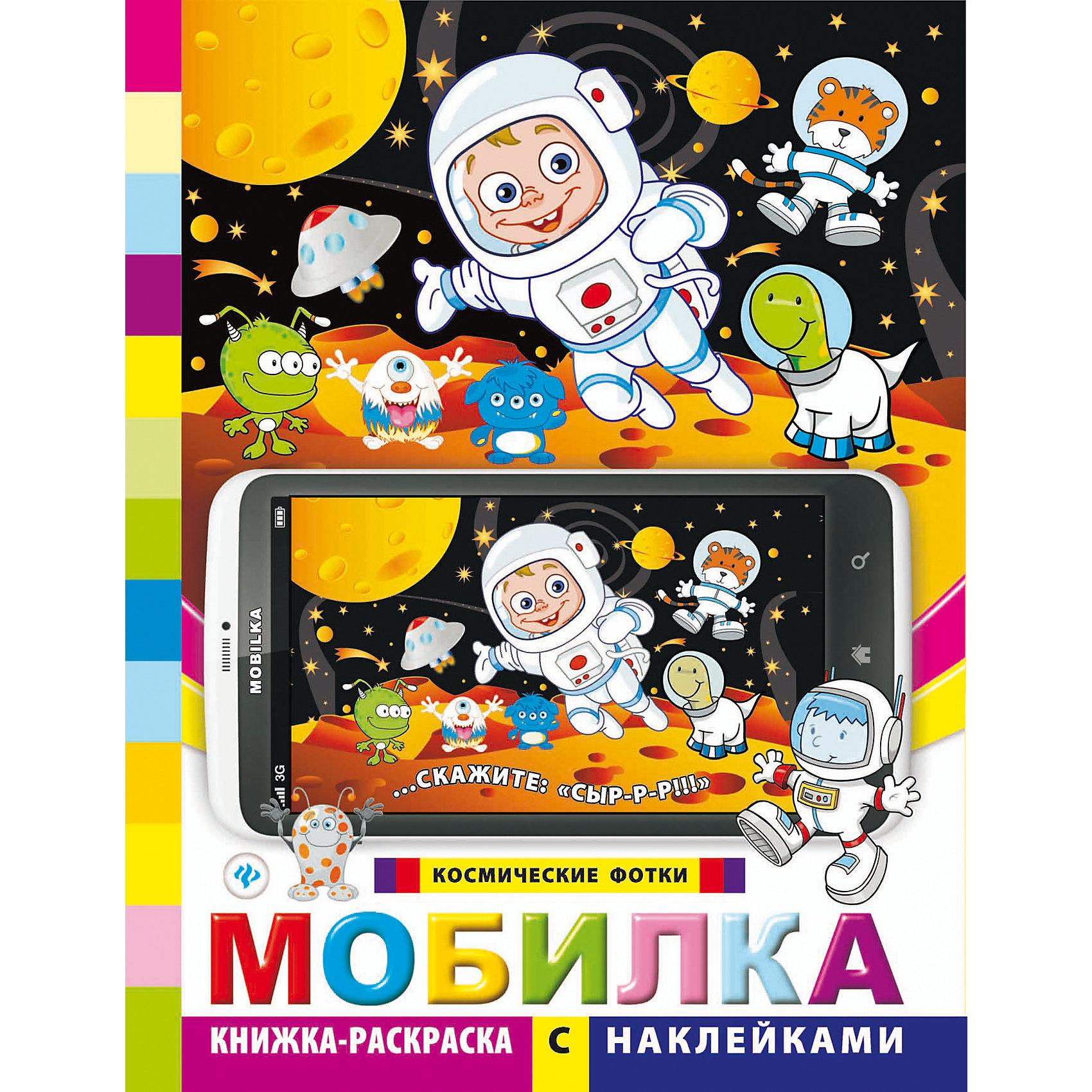 Книжка-раскраска с наклейками Мобилка. Космические фотки, 2-е изданиеКнижка-раскраска с наклейками Мобилка. Космические фотки, 2-е издание<br><br>Характеристики: <br><br>• Кол-во страниц: 16<br>• ISBN: 9785222223918<br>• Возраст: 0+<br>• Обложка: мягкая<br>• Формат: а4<br><br>Эта удивительная раскраска посвящена теме космоса, летательным аппаратам и инопланетянам. Задача ребенка - не только создать яркую иллюстрацию, но и найти в книге подходящую наклейку, чтобы разместить ее на страничке. Благодаря тому, что в процессе наклеивания, нужно попасть в строго отведенные поля, развивается мелкая моторика и внимательность.<br><br>Книжка-раскраска с наклейками Мобилка. Космические фотки, 2-е издание можно купить в нашем интернет-магазине.<br><br>Ширина мм: 286<br>Глубина мм: 214<br>Высота мм: 20<br>Вес г: 121<br>Возраст от месяцев: -2147483648<br>Возраст до месяцев: 2147483647<br>Пол: Унисекс<br>Возраст: Детский<br>SKU: 5464516