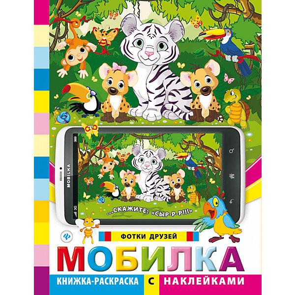 Раскраска  Мобилка: фотки друзейРаскраски по номерам<br>Книжка-раскраска с наклейками Мобилка. Фотки друзей, 2-е издание<br><br>Характеристики: <br><br>• Кол-во страниц: 16<br>• ISBN: 9785222222737<br>• Возраст: 0+<br>• Обложка: мягкая<br>• Формат: а4<br><br>Эта удивительная раскраска посвящена теме друзьям человека - животным. Задача ребенка - не только создать яркую иллюстрацию, но и найти в книге подходящую наклейку, чтобы разместить ее на страничке. Благодаря тому, что в процессе наклеивания, нужно попасть в строго отведенные поля, развивается мелкая моторика и внимательность.<br><br>Книжка-раскраска с наклейками Мобилка. Фотки друзей, 2-е издание можно купить в нашем интернет-магазине.<br>Ширина мм: 286; Глубина мм: 213; Высота мм: 20; Вес г: 119; Возраст от месяцев: -2147483648; Возраст до месяцев: 2147483647; Пол: Унисекс; Возраст: Детский; SKU: 5464517;
