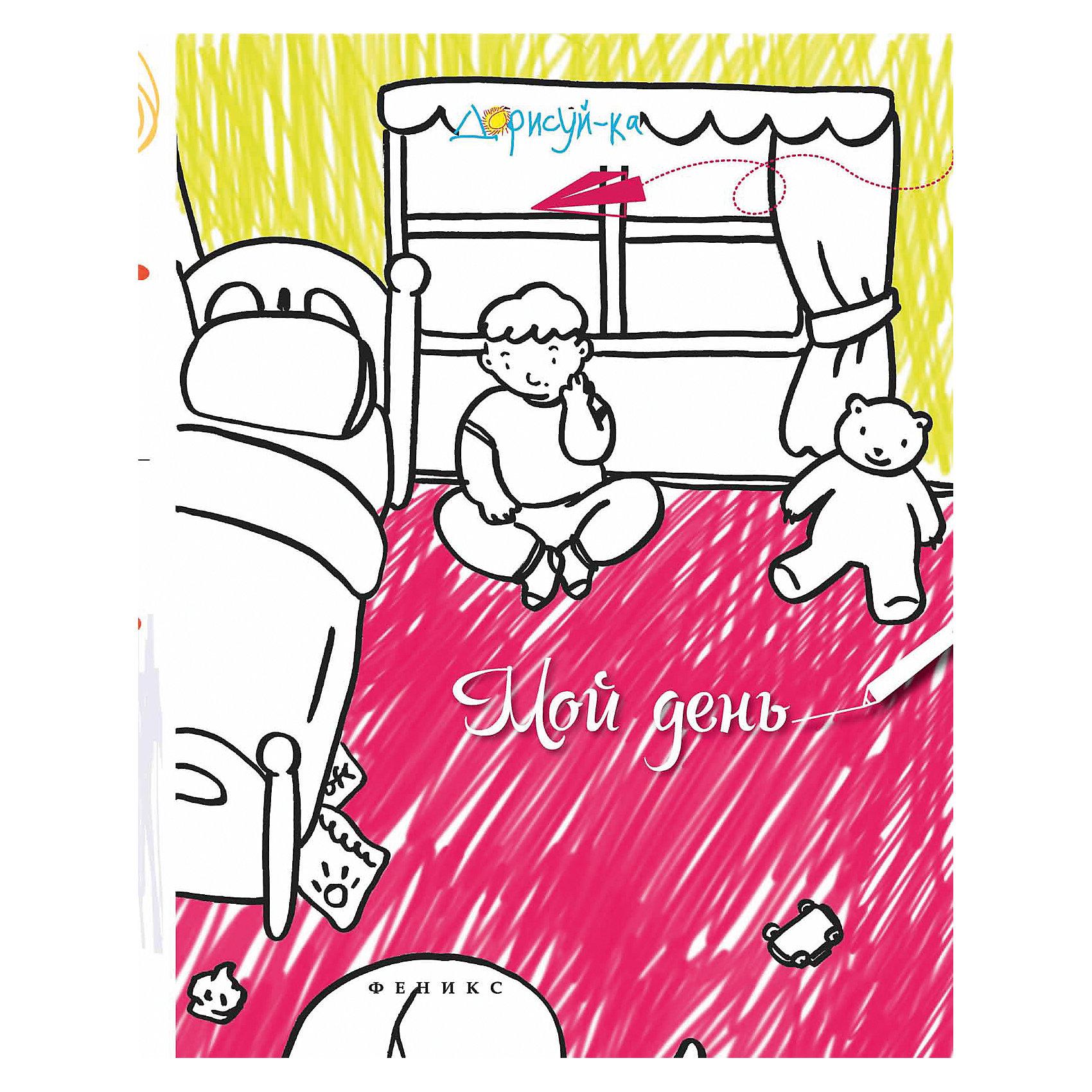 Раскраска Мой деньРисование<br>Книжка-раскраска Мой день<br><br>Характеристики: <br><br>• Кол-во страниц: 16<br>• ISBN: 9785222252604<br>• Возраст: 0+<br>• Обложка: мягкая <br>• Формат: а4<br><br>Эта раскраска позволяет ребенку не только раскрашивать уже готовые иллюстрации, но и дополнять их или создавать самому. На страницах этой книги изображено множество ситуаций, начиная от обычной жизни городка, заканчивая распорядком дня малыша, изучая которые ребенок сможет сам придумывать персонажей и их истории.<br><br>Книжка-раскраска Мой день можно купить в нашем интернет-магазине.<br><br>Ширина мм: 260<br>Глубина мм: 199<br>Высота мм: 10<br>Вес г: 65<br>Возраст от месяцев: -2147483648<br>Возраст до месяцев: 2147483647<br>Пол: Унисекс<br>Возраст: Детский<br>SKU: 5464519