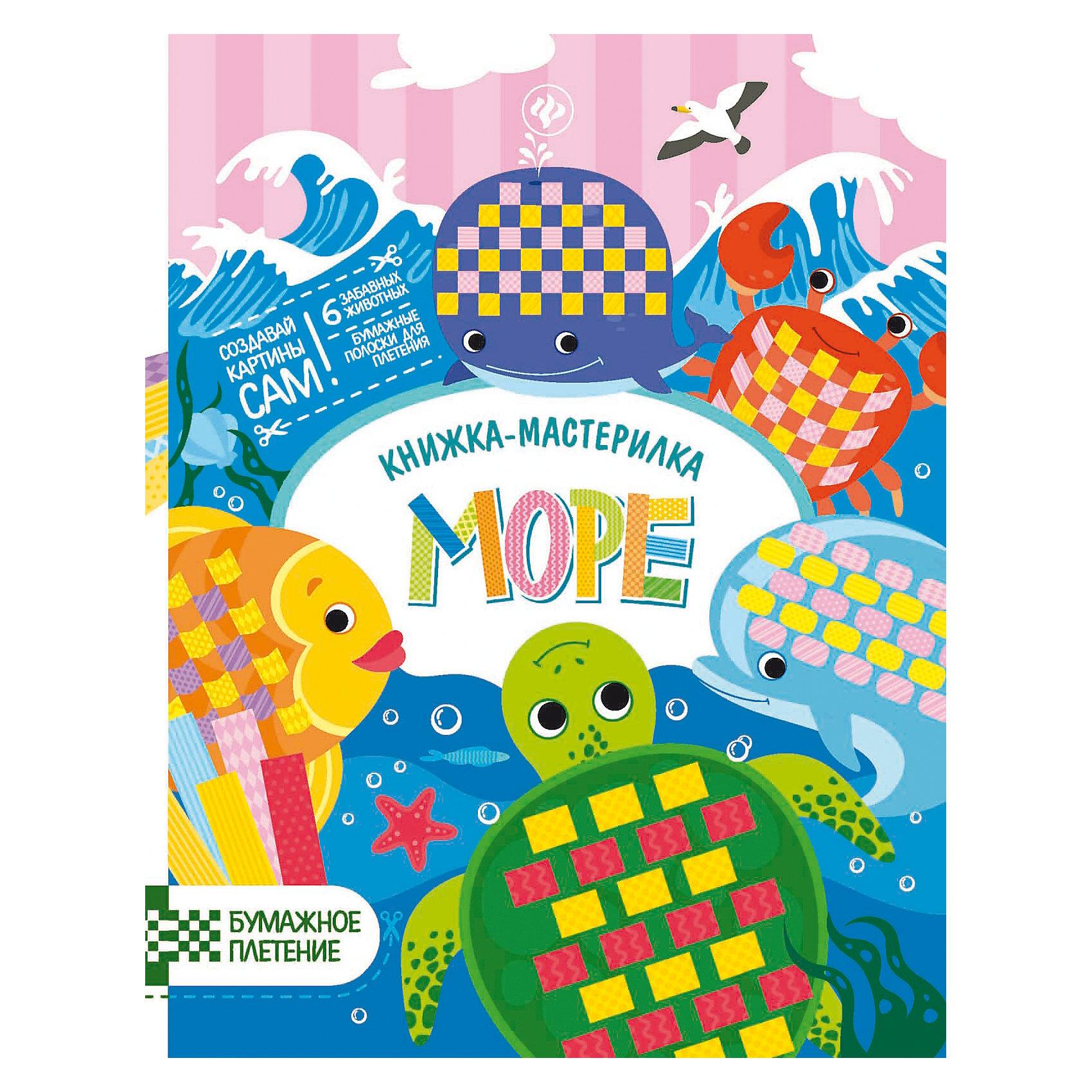 МореРисование<br>Книжка Море, 2-е издание<br><br>Характеристики: <br><br>• Кол-во страниц: 16<br>• ISBN: 9785222275290<br>• Возраст: 0+<br>• Обложка: мягкая <br>• Формат: а4<br><br>Эта книга будет очень полезна и подарит много радости тем детям, которые любят делать поделки своими руками. Из разноцветных бумажных полосочек из этой книги можно сплести разнообразных животных и сделать необычные картинки в подарок родителям или друзьям. Работа с этой книгой  позволяет развить мелкую моторику и фантазию.<br><br>Книжка Море, 2-е издание можно купить в нашем интернет-магазине.<br><br>Ширина мм: 260<br>Глубина мм: 199<br>Высота мм: 20<br>Вес г: 70<br>Возраст от месяцев: -2147483648<br>Возраст до месяцев: 2147483647<br>Пол: Унисекс<br>Возраст: Детский<br>SKU: 5464520