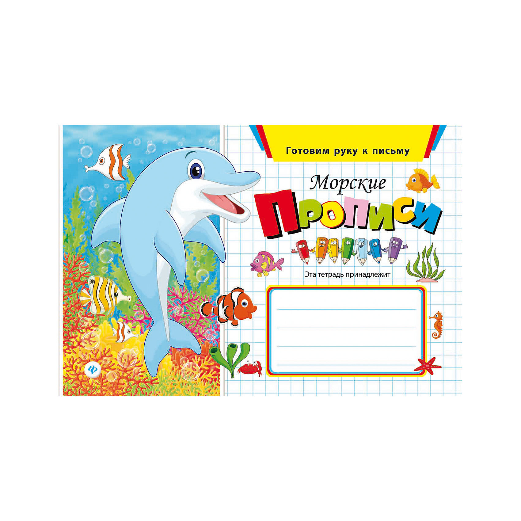 Прописи Морские , 3-е изданиеПрописи Морские, 3-е издание<br><br>Характеристики: <br><br>• Кол-во страниц: 16<br>• ISBN: 9785222259351<br>• Возраст: 3+<br>• Обложка: мягкая<br>• Формат: а4<br><br>Эта книга предназначены для работы с детьми 3-4 лет. Она поможет развить детям те навыки, которые особенно пригодятся им в начальной школе, когда нужно будет учиться писать буквы правильно. Занимаясь прописями, ребенок вырабатывает умение ориентироваться на листе бумаги, развивает свое зрительное восприятие и мелкую моторику, а так же координацию движений.<br><br>Прописи Морские, 3-е издание можно купить в нашем интернет-магазине.<br><br>Ширина мм: 140<br>Глубина мм: 207<br>Высота мм: 20<br>Вес г: 35<br>Возраст от месяцев: -2147483648<br>Возраст до месяцев: 2147483647<br>Пол: Унисекс<br>Возраст: Детский<br>SKU: 5464521