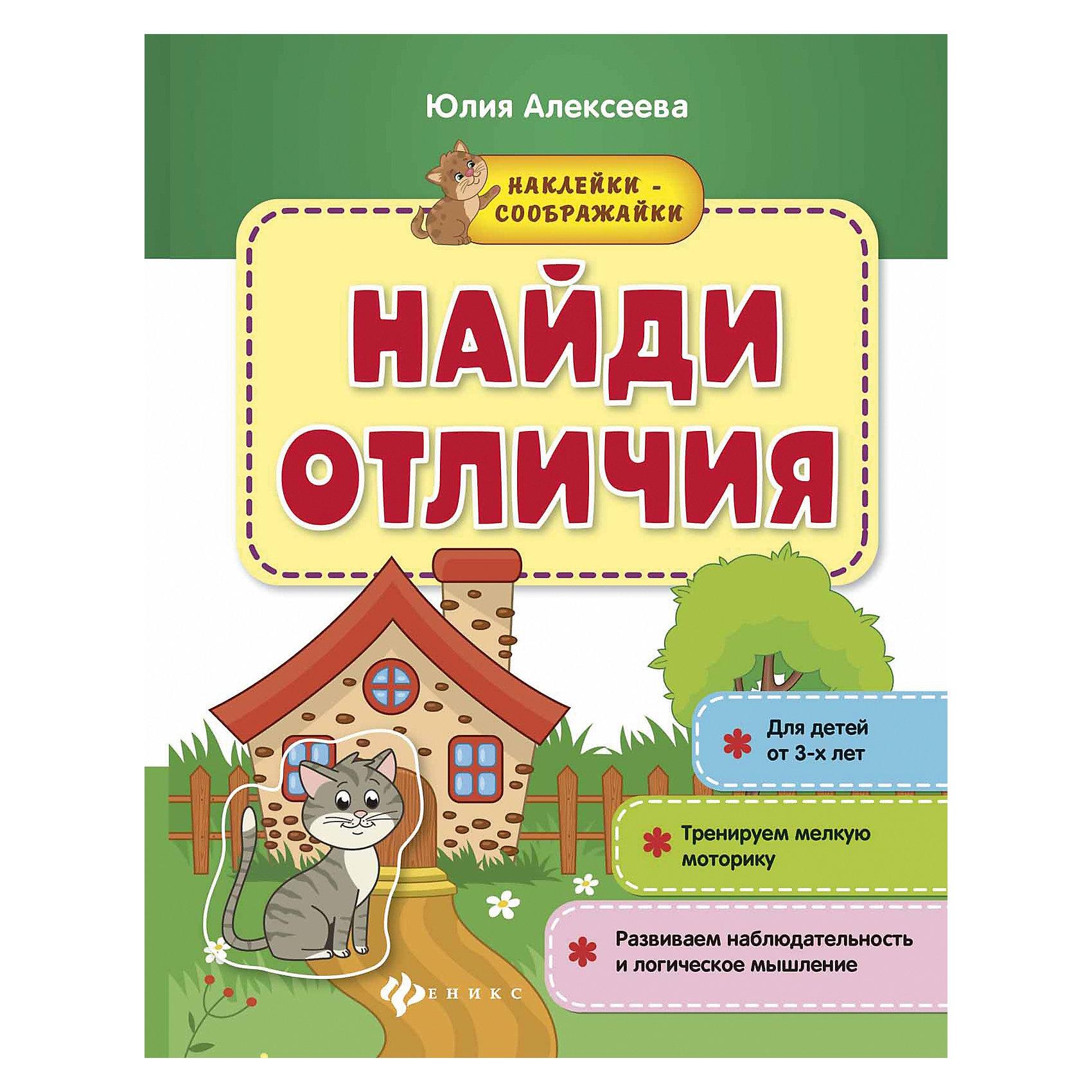 Книжка с наклейками Найди отличияКнижка с наклейками Найди отличия<br><br>Характеристики: <br><br>• Кол-во страниц: 8<br>• ISBN: 9785222285992<br>• Возраст: 3+<br>• Обложка: мягкая бумажная<br>• Формат: а4<br><br>Данная книга рекомендуется для использования детьми от 3 лет. Используя ее, ребенок сможет научиться находить отличия, развить логическое мышление и научиться определять лишнее на картинке. В книге имеются наклейки, используя которые для выполнения заданий, ребенок сможет развить свою мелкую моторику и научиться лучше и легче запоминать необходимую информацию.<br><br>Книжка с наклейками Найди отличия можно купить в нашем интернет-магазине.<br><br>Ширина мм: 260<br>Глубина мм: 200<br>Высота мм: 10<br>Вес г: 52<br>Возраст от месяцев: -2147483648<br>Возраст до месяцев: 2147483647<br>Пол: Унисекс<br>Возраст: Детский<br>SKU: 5464524
