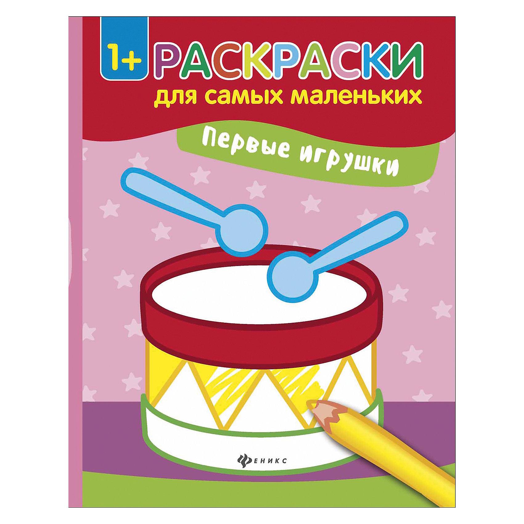 Раскраска Первые игрушкиРисование<br>Книжка-раскраска Первые игрушки<br><br>Характеристики: <br><br>• Кол-во страниц: 8<br>• ISBN: 9785222286692<br>• Возраст: 1+<br>• Обложка: мягкая<br>• Формат: а4<br><br>Эта увлекательная раскраска подойдет для использования детьми от 1 года. Все рисунки выполнены крупно, чтобы малышу было удобно ориентироваться в них, а так же имеют цветные контуры, которые помогут сориентироваться в выборе нужного цвета для раскрашивания картинки. Работа с такими книжками-раскрасками помогает развить мелкую моторику и воображение.<br><br>Книжка-раскраска Первые игрушки можно купить в нашем интернет-магазине.<br><br>Ширина мм: 260<br>Глубина мм: 200<br>Высота мм: 10<br>Вес г: 39<br>Возраст от месяцев: -2147483648<br>Возраст до месяцев: 2147483647<br>Пол: Унисекс<br>Возраст: Детский<br>SKU: 5464526