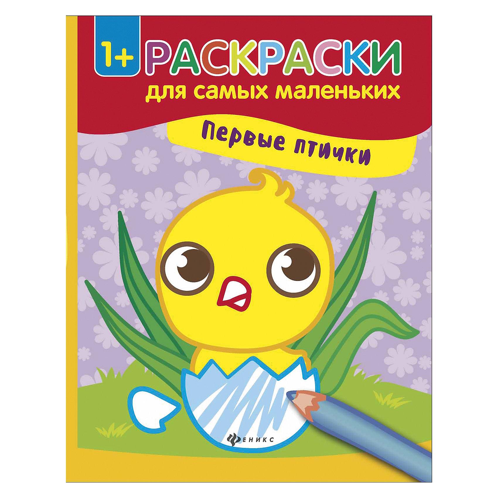 Книжка-раскраска Первые птичкиКнижка-раскраска Первые птички<br><br>Характеристики: <br><br>• Кол-во страниц: 8<br>• ISBN: 9785222286708<br>• Возраст: 1+<br>• Обложка: мягкая<br>• Формат: а4<br><br>Эта увлекательная раскраска подойдет для использования детьми от 1 года. Все рисунки выполнены крупно, чтобы малышу было удобно ориентироваться в них, а так же имеют цветные контуры, которые помогут сориентироваться в выборе нужного цвета для раскрашивания картинки. Работа с такими книжками-раскрасками помогает развить мелкую моторику и воображение.<br><br>Книжка-раскраска Первые птички можно купить в нашем интернет-магазине.<br><br>Ширина мм: 260<br>Глубина мм: 200<br>Высота мм: 10<br>Вес г: 39<br>Возраст от месяцев: -2147483648<br>Возраст до месяцев: 2147483647<br>Пол: Унисекс<br>Возраст: Детский<br>SKU: 5464527