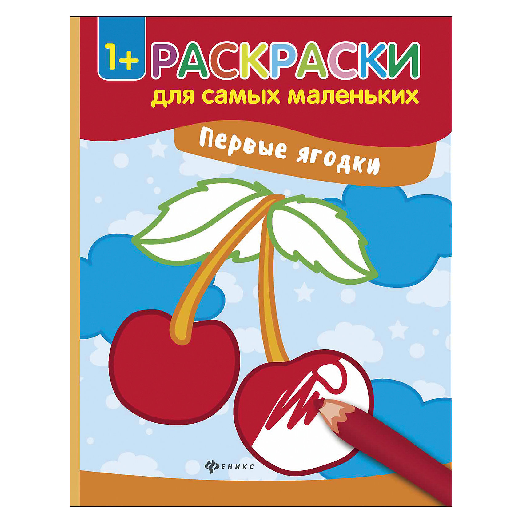 Раскраска Первые ягодкиРисование<br>Книжка-раскраска Первые ягодки<br><br>Характеристики: <br><br>• Кол-во страниц: 8<br>• ISBN: 9785222286685<br>• Возраст: 1+<br>• Обложка: мягкая<br>• Формат: а4<br><br>Эта увлекательная раскраска подойдет для использования детьми от 1 года. Все рисунки выполнены крупно, чтобы малышу было удобно ориентироваться в них, а так же имеют цветные контуры, которые помогут сориентироваться в выборе нужного цвета для раскрашивания картинки. Работа с такими книжками-раскрасками помогает развить мелкую моторику и воображение.<br><br>Книжка-раскраска Первые ягодки можно купить в нашем интернет-магазине.<br><br>Ширина мм: 261<br>Глубина мм: 200<br>Высота мм: 10<br>Вес г: 39<br>Возраст от месяцев: -2147483648<br>Возраст до месяцев: 2147483647<br>Пол: Унисекс<br>Возраст: Детский<br>SKU: 5464528
