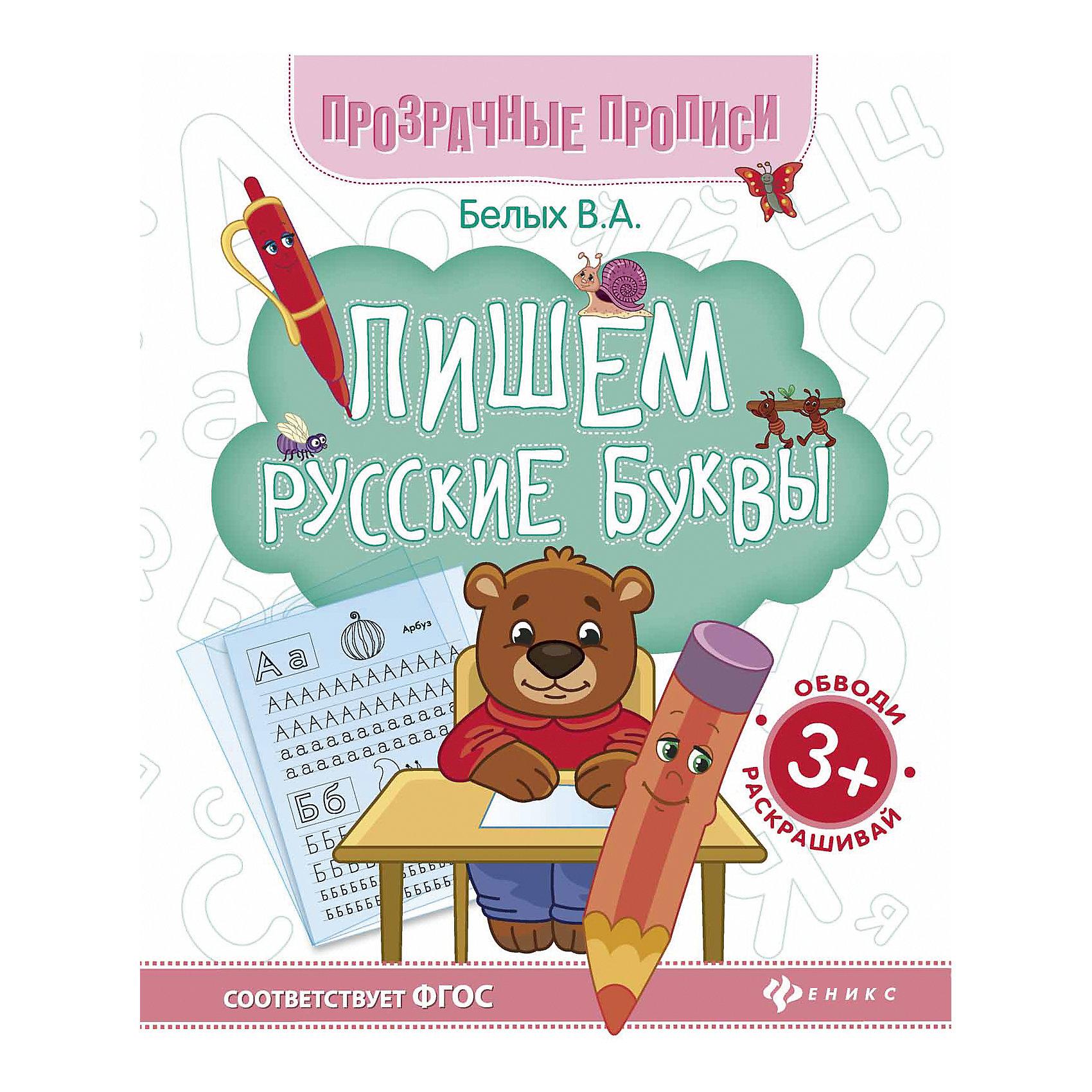 Книга Пишем русские буквыКнига Пишем русские буквы<br><br>Характеристики: <br><br>• Кол-во страниц: 64<br>• ISBN: 9785222273968<br>• Возраст: 3+<br>• Обложка: мягкая<br>• Формат: а4<br><br>Эта книга сделана в необычном формате - с полупрозрачными страничками, через которые ребенок сможет копировать нужные символы, обводя их ручкой или карандашом. Такой способ позволяет ребенку быстрее запомнить нужные символы и легче воспроизводить их в свободном письме. Благодаря этой книге ребенок научится писать русские буквы.<br><br>Книга Пишем русские буквы можно купить в нашем интернет-магазине.<br><br>Ширина мм: 263<br>Глубина мм: 200<br>Высота мм: 30<br>Вес г: 126<br>Возраст от месяцев: -2147483648<br>Возраст до месяцев: 2147483647<br>Пол: Унисекс<br>Возраст: Детский<br>SKU: 5464530