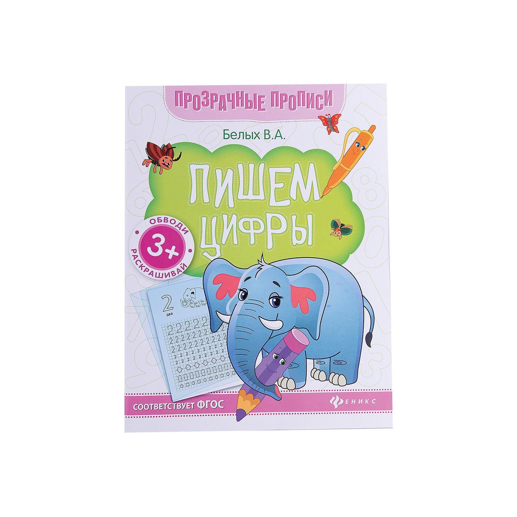 Книга Пишем цифрыКнига Пишем цифры<br><br>Характеристики: <br><br>• Кол-во страниц: 64<br>• ISBN: 9785222275009<br>• Возраст: 3+<br>• Обложка: мягкая<br>• Формат: а4<br><br>Эта книга сделана в необычном формате - с полупрозрачными страничками, через которые ребенок сможет копировать нужные символы, обводя их ручкой или карандашом. Такой способ позволяет ребенку быстрее запомнить нужные символы и легче воспроизводить их в свободном письме. Благодаря этой книге ребенок научится писать цифры. <br><br>Книга Пишем цифры можно купить в нашем интернет-магазине.<br><br>Ширина мм: 264<br>Глубина мм: 200<br>Высота мм: 30<br>Вес г: 126<br>Возраст от месяцев: -2147483648<br>Возраст до месяцев: 2147483647<br>Пол: Унисекс<br>Возраст: Детский<br>SKU: 5464531