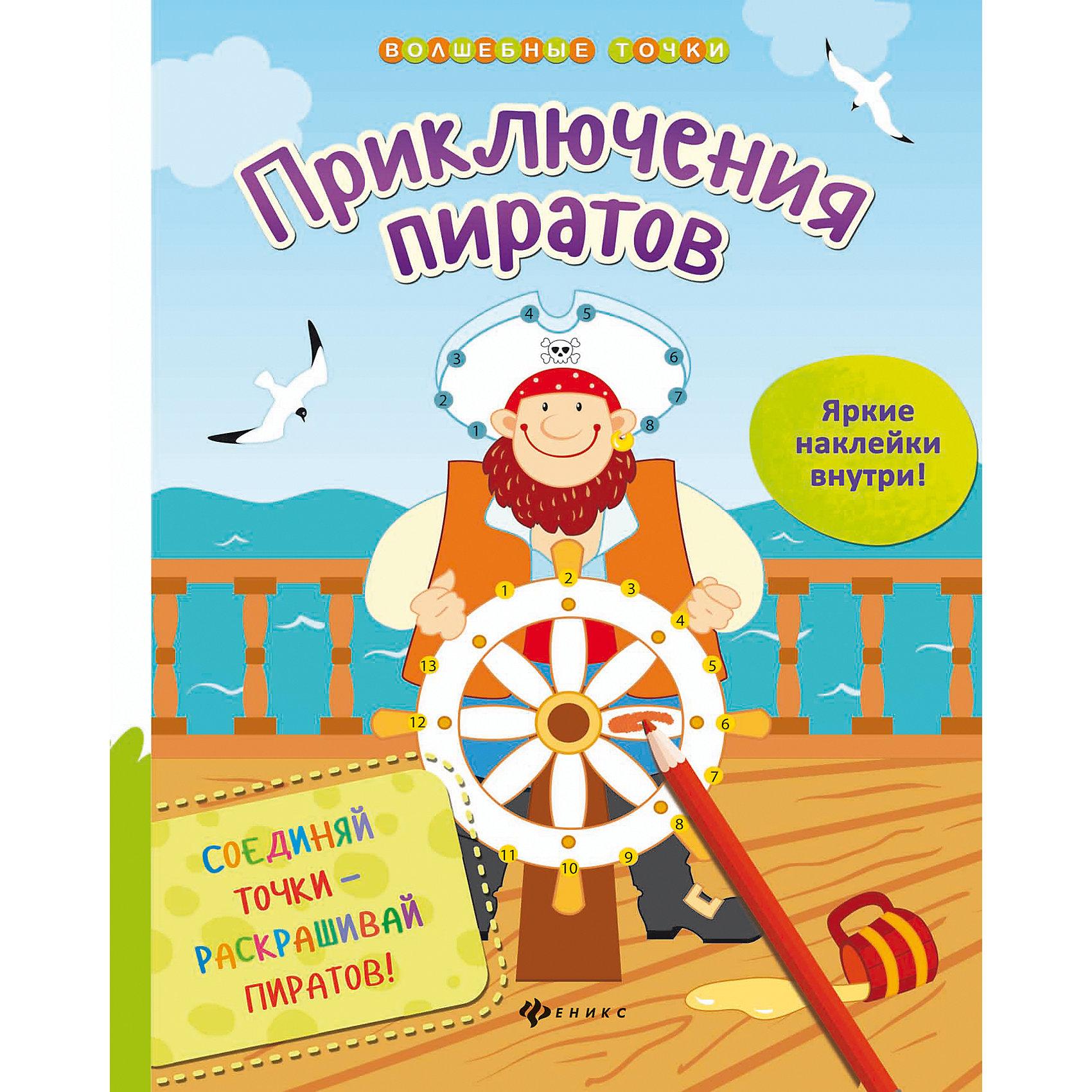Книжка Приключения пиратовРазвивающие книги<br>Книжка Приключения пиратов<br><br>Характеристики: <br><br>• Кол-во страниц: 16<br>• ISBN: 9785222258439<br>• Возраст: 0+<br>• Обложка: мягкая глянцевая<br>• Формат: а4<br><br>Эта книга-раскраска содержит иллюстрации, которые надо сначала соединить по цифрам, а потом уже раскрашивать и дополнять яркими наклейками. Используя такую книгу, ребенок сможет развить мелкую моторику и творческий подход и воображение.<br><br>Книжка Приключения пиратов можно купить в нашем интернет-магазине.<br><br>Ширина мм: 280<br>Глубина мм: 204<br>Высота мм: 20<br>Вес г: 77<br>Возраст от месяцев: -2147483648<br>Возраст до месяцев: 2147483647<br>Пол: Унисекс<br>Возраст: Детский<br>SKU: 5464533
