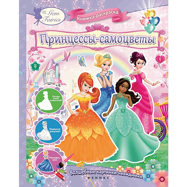 Раскраска Принцессы-самоцветыРаскраски по номерам<br>Книжка-раскраска Принцессы-самоцветы<br><br>Характеристики: <br><br>• Кол-во страниц: 8<br>• ISBN: 9785222248966<br>• Возраст: 0+<br>• Обложка: мягкая<br>• Формат: а4<br><br>Серия этих замечательных раскрасок известна уже во всем мире, а теперь появилась и в России! Волшебство этих раскрасок в том, что изначально это раскраски-невидимки - а для того, чтобы появились иллюстрации, необходимо потереть монеткой белую картинку. Героями иллюстраций являются принцессы Рубин, Янтарь, Изумруд и Сапфир. Работая с этой раскраской, ребенок развивает мелкую моторику и учится использовать цвета.<br><br>Книжка-раскраска Принцессы-самоцветы можно купить в нашем интернет-магазине.<br><br>Ширина мм: 260<br>Глубина мм: 199<br>Высота мм: 10<br>Вес г: 49<br>Возраст от месяцев: -2147483648<br>Возраст до месяцев: 2147483647<br>Пол: Женский<br>Возраст: Детский<br>SKU: 5464534
