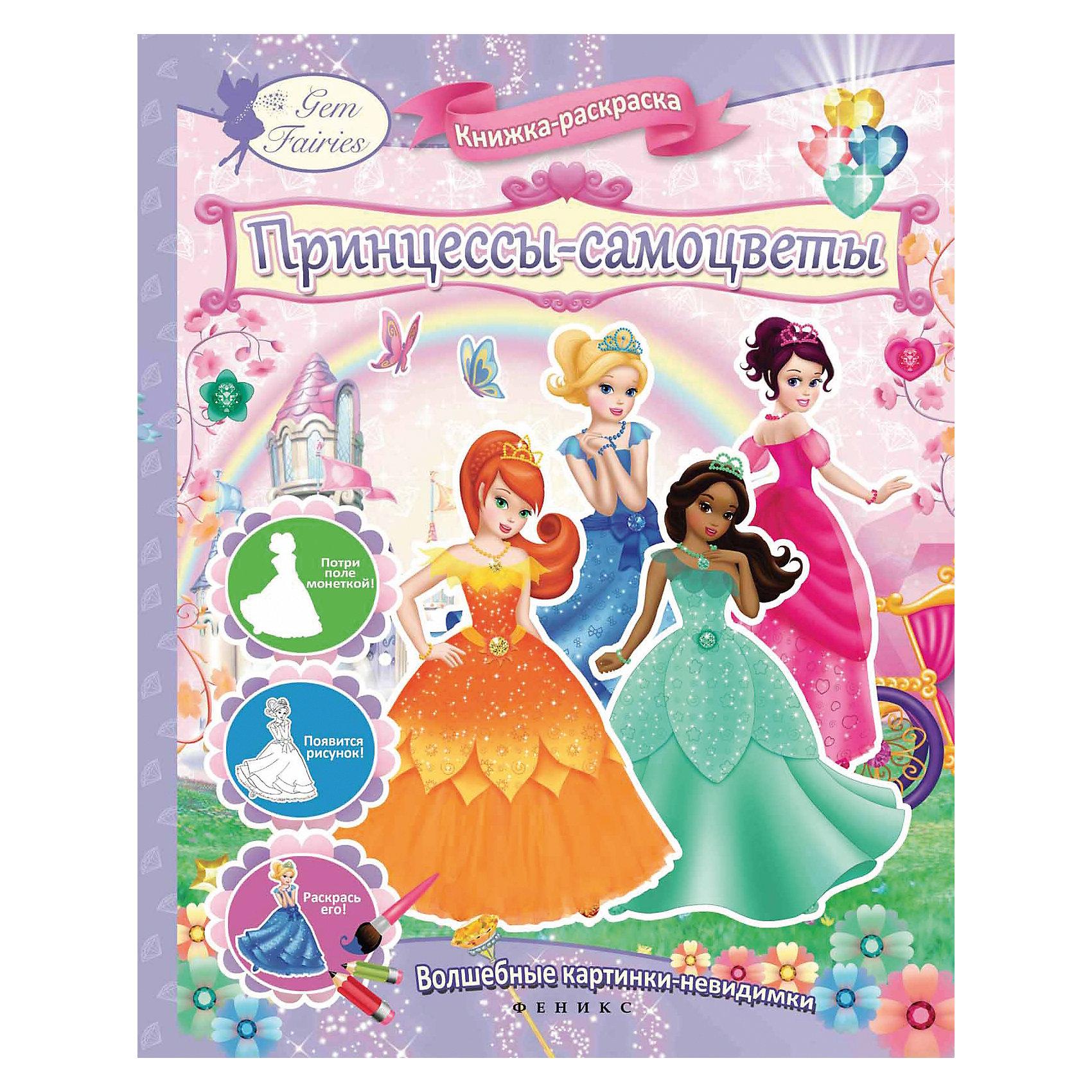 Книжка-раскраска Принцессы-самоцветыКнижка-раскраска Принцессы-самоцветы<br><br>Характеристики: <br><br>• Кол-во страниц: 8<br>• ISBN: 9785222248966<br>• Возраст: 0+<br>• Обложка: мягкая<br>• Формат: а4<br><br>Серия этих замечательных раскрасок известна уже во всем мире, а теперь появилась и в России! Волшебство этих раскрасок в том, что изначально это раскраски-невидимки - а для того, чтобы появились иллюстрации, необходимо потереть монеткой белую картинку. Героями иллюстраций являются принцессы Рубин, Янтарь, Изумруд и Сапфир. Работая с этой раскраской, ребенок развивает мелкую моторику и учится использовать цвета.<br><br>Книжка-раскраска Принцессы-самоцветы можно купить в нашем интернет-магазине.<br><br>Ширина мм: 260<br>Глубина мм: 199<br>Высота мм: 10<br>Вес г: 49<br>Возраст от месяцев: -2147483648<br>Возраст до месяцев: 2147483647<br>Пол: Женский<br>Возраст: Детский<br>SKU: 5464534