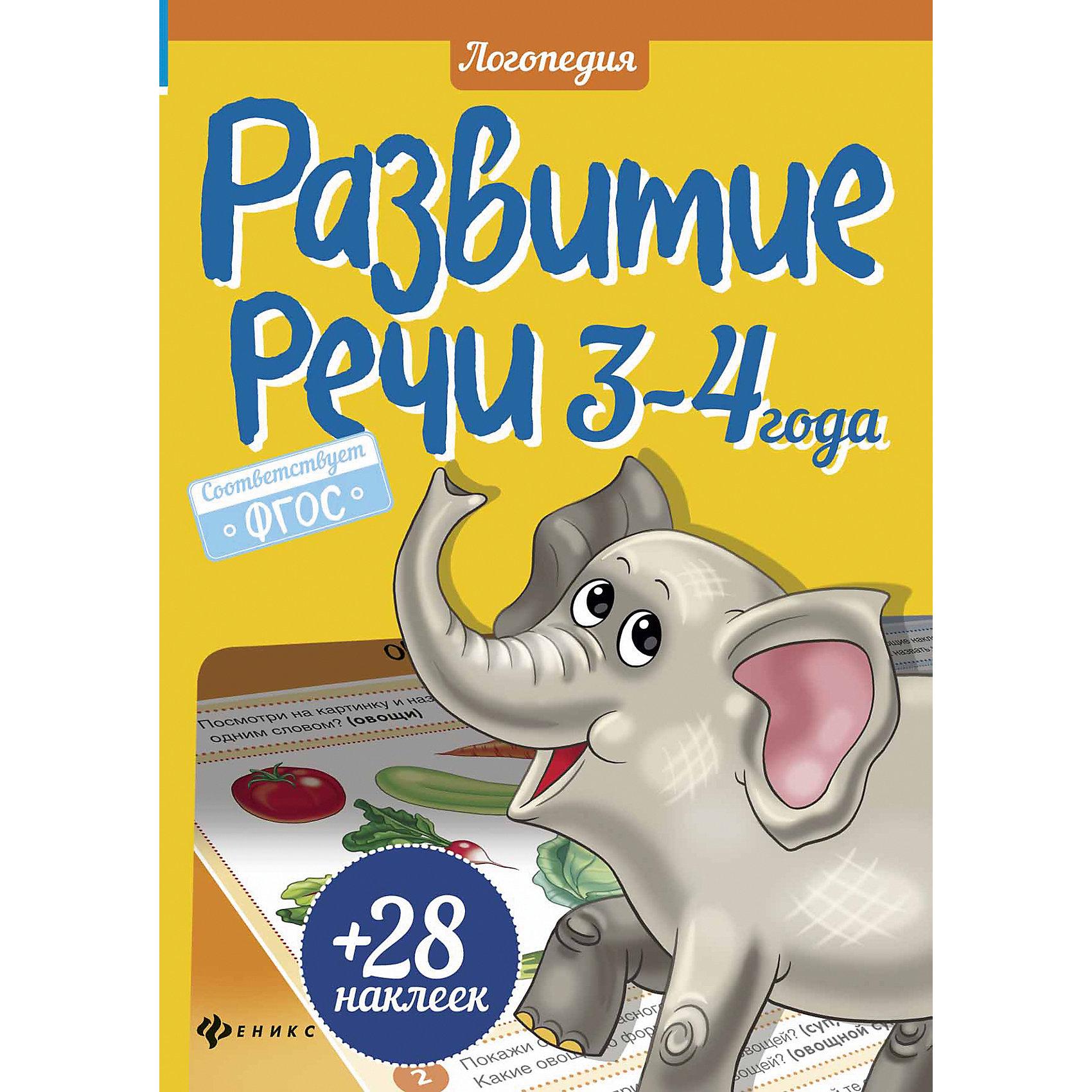 Развитие речи, 3-4 годаКниги для развития речи<br>Развитие речи, 3-4 года<br><br>Характеристики: <br><br>• Кол-во страниц: 24<br>• ISBN: 9785222268605<br>• Возраст: 3-4 года<br>• Обложка: мягкая<br>• Формат: а4<br><br>Эта книга поможет родителям научить своих детей правильно и красиво говорить. Заниматься можно начинать с дошкольного возраста и работать с книгой дома. Благодаря имеющимся в пособии подсказкам для родителей, процесс обучения становится проще и увлекательнее. Обучаясь по этой книге ребенок сможет научиться грамотно излагать свои мысли, развить словарный запас и логику. А яркие задания, игры и наклейки с делают обучения легким и приятным.<br><br>Развитие речи, 3-4 года можно купить в нашем интернет-магазине.<br><br>Ширина мм: 290<br>Глубина мм: 205<br>Высота мм: 20<br>Вес г: 104<br>Возраст от месяцев: -2147483648<br>Возраст до месяцев: 2147483647<br>Пол: Унисекс<br>Возраст: Детский<br>SKU: 5464551