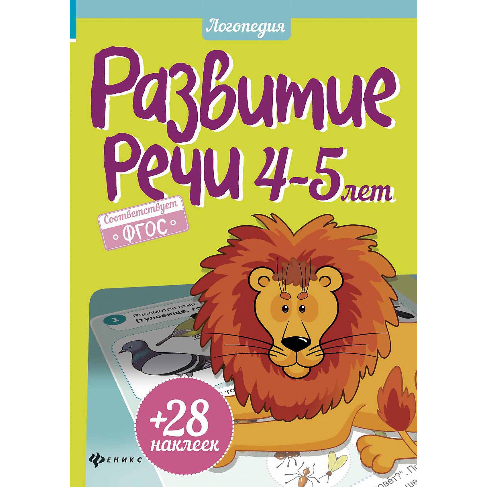 Развитие речи, 4-5 летРазвивающие книги<br>Развитие речи, 4-5 лет<br><br>Характеристики: <br><br>• Кол-во страниц: 24<br>• ISBN: 9785222268605<br>• Возраст: 4-5 лет<br>• Обложка: мягкая<br>• Формат: а4<br><br>Эта книга поможет родителям научить своих детей правильно и красиво говорить. Заниматься можно начинать с дошкольного возраста и работать с книгой дома. Благодаря имеющимся в пособии подсказкам для родителей, процесс обучения становится проще и увлекательнее. Обучаясь по этой книге ребенок сможет научиться грамотно излагать свои мысли, развить словарный запас и логику. А яркие задания, игры и наклейки сделают обучения легким и приятным.<br><br>Развитие речи, 4-5 лет можно купить в нашем интернет-магазине.<br><br>Ширина мм: 290<br>Глубина мм: 205<br>Высота мм: 20<br>Вес г: 104<br>Возраст от месяцев: -2147483648<br>Возраст до месяцев: 2147483647<br>Пол: Унисекс<br>Возраст: Детский<br>SKU: 5464552