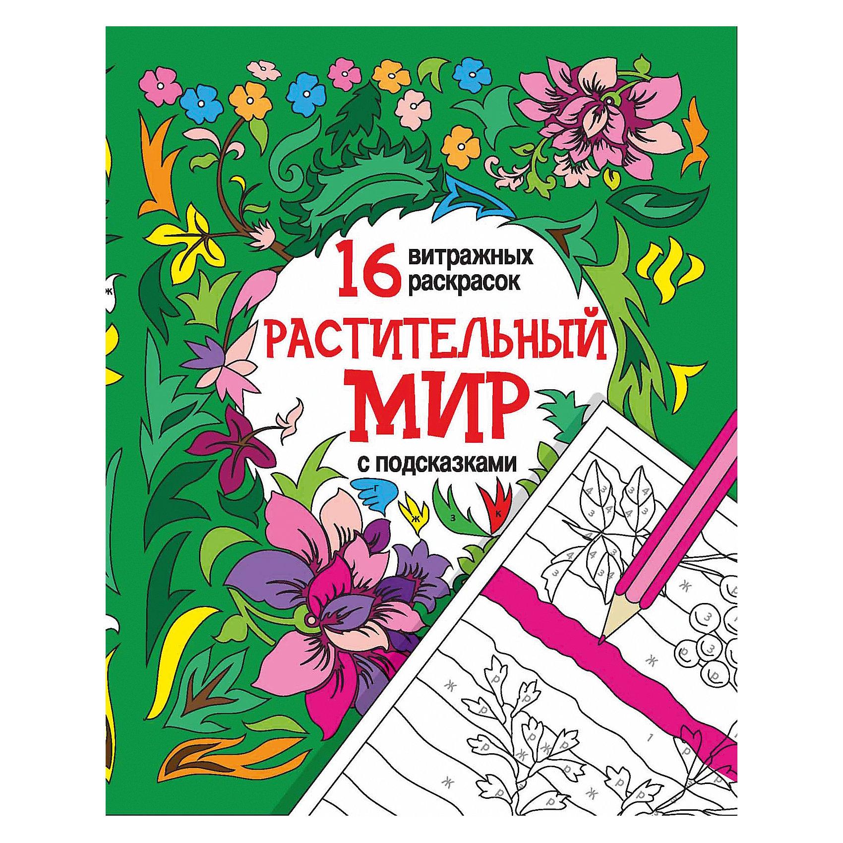 Книга Растительный мирКнига Растительный мир<br><br>Характеристики: <br><br>• Кол-во страниц: 16<br>• ISBN: 9785222273166<br>• Возраст: 0+<br>• Обложка: мягкая<br>• Формат: а4<br><br>Эта раскраска представлена в виде витражей с дополнительными подсказками, для облегчения работы и возможности расслабиться в процессе раскрашивания. Сочетания цветов и оттенков уже предусмотрены создателями и остается только воплотить задуманное в жизнь, пользуясь подсказками в виде буквенных и цифровых кодов. Раскраска особенно поможет тем, кто хочет просто расслабиться, не задумываясь о том, как подобрать следующий цвет и создать красивое их сочетание. Просто делай и получится хорошо.<br><br>Книга Растительный мир можно купить в нашем интернет-магазине.<br><br>Ширина мм: 260<br>Глубина мм: 199<br>Высота мм: 20<br>Вес г: 62<br>Возраст от месяцев: 72<br>Возраст до месяцев: 2147483647<br>Пол: Унисекс<br>Возраст: Детский<br>SKU: 5464559