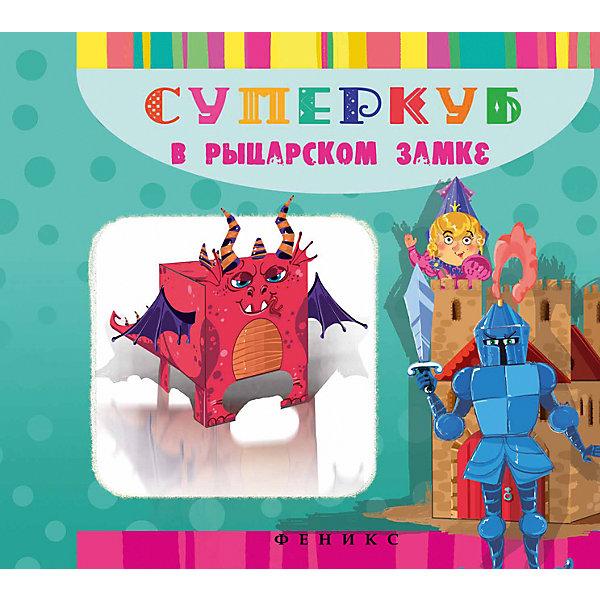 Суперкуб в рыцарском замкеБумага<br>Характеристики товара: <br><br>• ISBN: 978-5-222-24868-3; <br>• возраст: от 5 лет;<br>• формат: 84*90/16; <br>• бумага: офсет; <br>• иллюстрации: цветные; <br>• серия: Смотри, как я умею!;<br>• издательство: Феникс; <br>• автор: Вальд Инга;<br>• художник: Вальд Инга;<br>• редактор: Фоминичев А.;<br>• количество страниц: 11; <br>• размер: 21,5х21,5х0,3 см;<br>• вес: 62 грамма.<br><br>«Суперкуб в рыцарском замке» - удивительное издание, с помощью которого ребенок сможет создать пять фигурок отважных рыцарей. Для изготовлений фигурок потребуются ножницы и клей. Занятия с данной книгой способствуют развитию моторики рук, координации движений, аккуратности и воображения.<br><br>Книгу «Суперкуб в рыцарском замке», Феникс можно купить в нашем интернет-магазине.<br><br>Ширина мм: 215<br>Глубина мм: 215<br>Высота мм: 20<br>Вес г: 60<br>Возраст от месяцев: 72<br>Возраст до месяцев: 2147483647<br>Пол: Унисекс<br>Возраст: Детский<br>SKU: 5464572