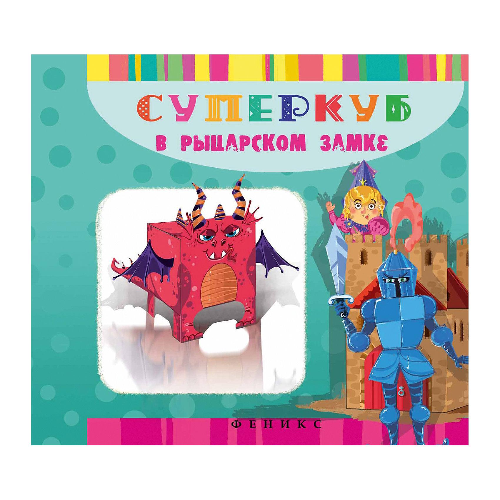Суперкуб в рыцарском замкеБумага<br>Книжка с наклейками Суперкуб в рыцарском замке<br><br>Характеристики: <br><br>• Кол-во страниц: 11<br>• ISBN: 9785222248683<br>• Возраст: 6+<br>• Обложка: мягкая<br>• Формат: а4<br><br>Пользуясь этой книгой, ребенок сможет собрать несколько ярких игрушек из серии Суперкуб. Для склейки игрушек необходимы ножницы и клей, а все остальное содержится прямо на страницах этой книги. Работа с такой книгой поможет развить ребенку мелкую моторику, внимательность, а родителям обеспечит несколько часов тишины и покоя.<br><br>Книжка с наклейками Суперкуб в рыцарском замке можно купить в нашем интернет-магазине.<br><br>Ширина мм: 215<br>Глубина мм: 215<br>Высота мм: 20<br>Вес г: 60<br>Возраст от месяцев: 72<br>Возраст до месяцев: 2147483647<br>Пол: Унисекс<br>Возраст: Детский<br>SKU: 5464572
