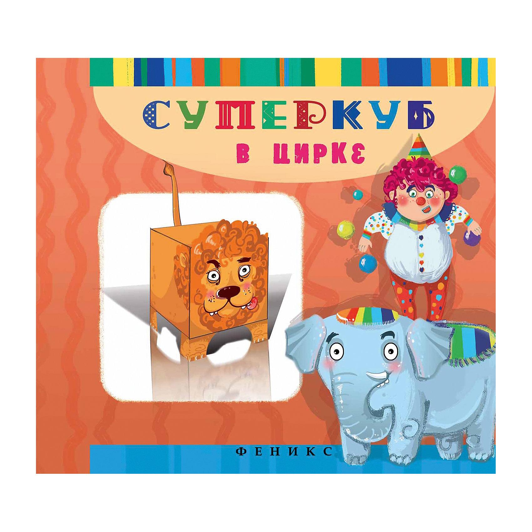 Книжка с наклейками Суперкуб в циркеКнижка с наклейками Суперкуб в цирке<br><br>Характеристики: <br><br>• Кол-во страниц: 11<br>• ISBN: 9785222248706<br>• Возраст: 6+<br>• Обложка: мягкая<br>• Формат: а4<br><br>Пользуясь этой книгой, ребенок сможет собрать несколько ярких игрушек из серии Суперкуб. Для склейки игрушек необходимы ножницы и клей, а все остальное содержится прямо на страницах этой книги. Работа с такой книгой поможет развить ребенку мелкую моторику, внимательность, а родителям обеспечит несколько часов тишины и покоя.<br><br>Книжка с наклейками Суперкуб в цирке можно купить в нашем интернет-магазине.<br><br>Ширина мм: 214<br>Глубина мм: 215<br>Высота мм: 20<br>Вес г: 58<br>Возраст от месяцев: 72<br>Возраст до месяцев: 2147483647<br>Пол: Унисекс<br>Возраст: Детский<br>SKU: 5464573