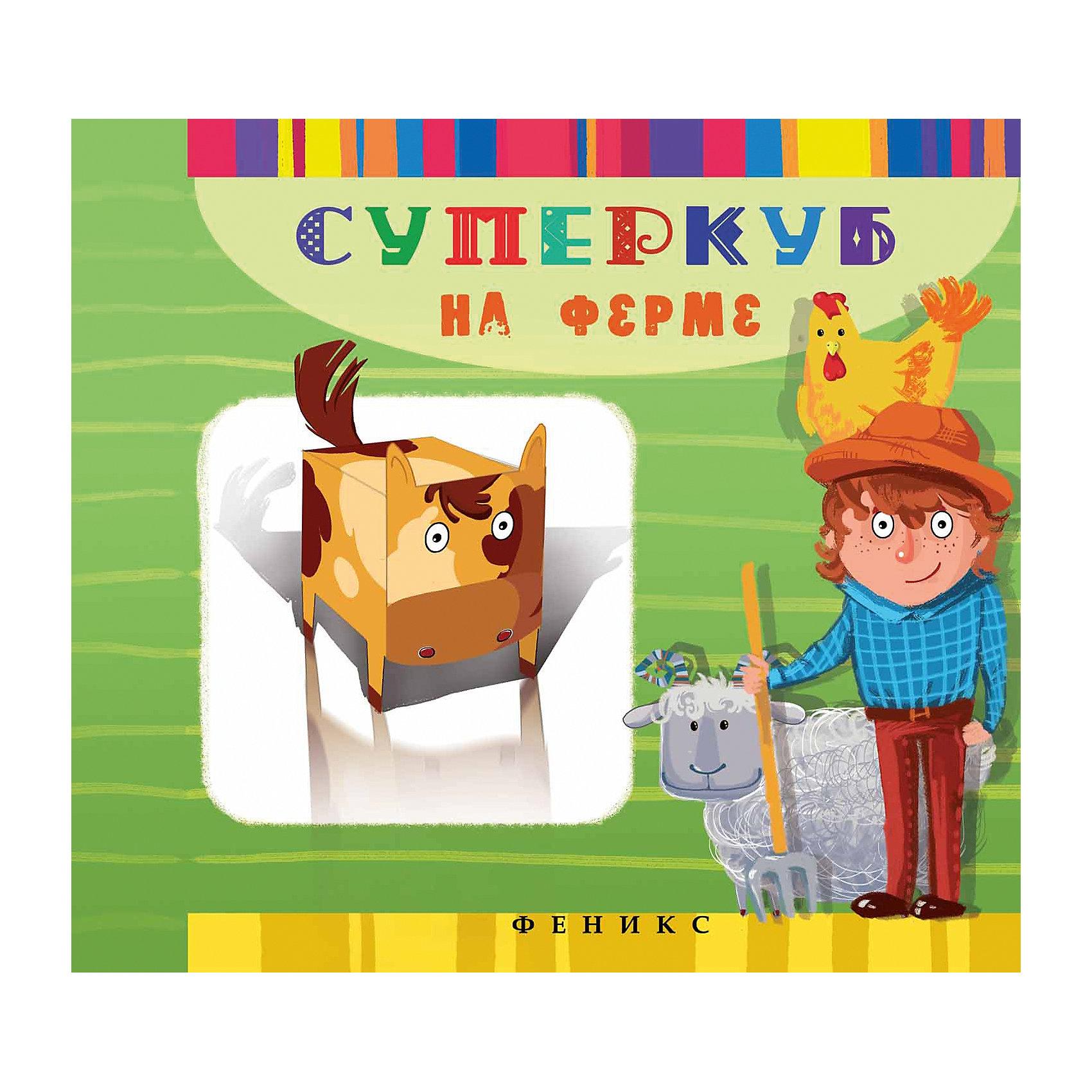 Суперкуб на фермеРукоделие<br>Книжка с наклейками Суперкуб на ферме<br><br>Характеристики: <br><br>• Кол-во страниц: 11<br>• ISBN: 9785222248676<br>• Возраст: 6+<br>• Обложка: мягкая<br>• Формат: а4<br><br>Пользуясь этой книгой, ребенок сможет собрать несколько ярких игрушек из серии Суперкуб. Для склейки игрушек необходимы ножницы и клей, а все остальное содержится прямо на страницах этой книги. Работа с такой книгой поможет развить ребенку мелкую моторику, внимательность, а родителям обеспечит несколько часов тишины и покоя.<br><br>Книжка с наклейками Суперкуб на ферме можно купить в нашем интернет-магазине.<br><br>Ширина мм: 215<br>Глубина мм: 215<br>Высота мм: 20<br>Вес г: 60<br>Возраст от месяцев: 72<br>Возраст до месяцев: 2147483647<br>Пол: Унисекс<br>Возраст: Детский<br>SKU: 5464576