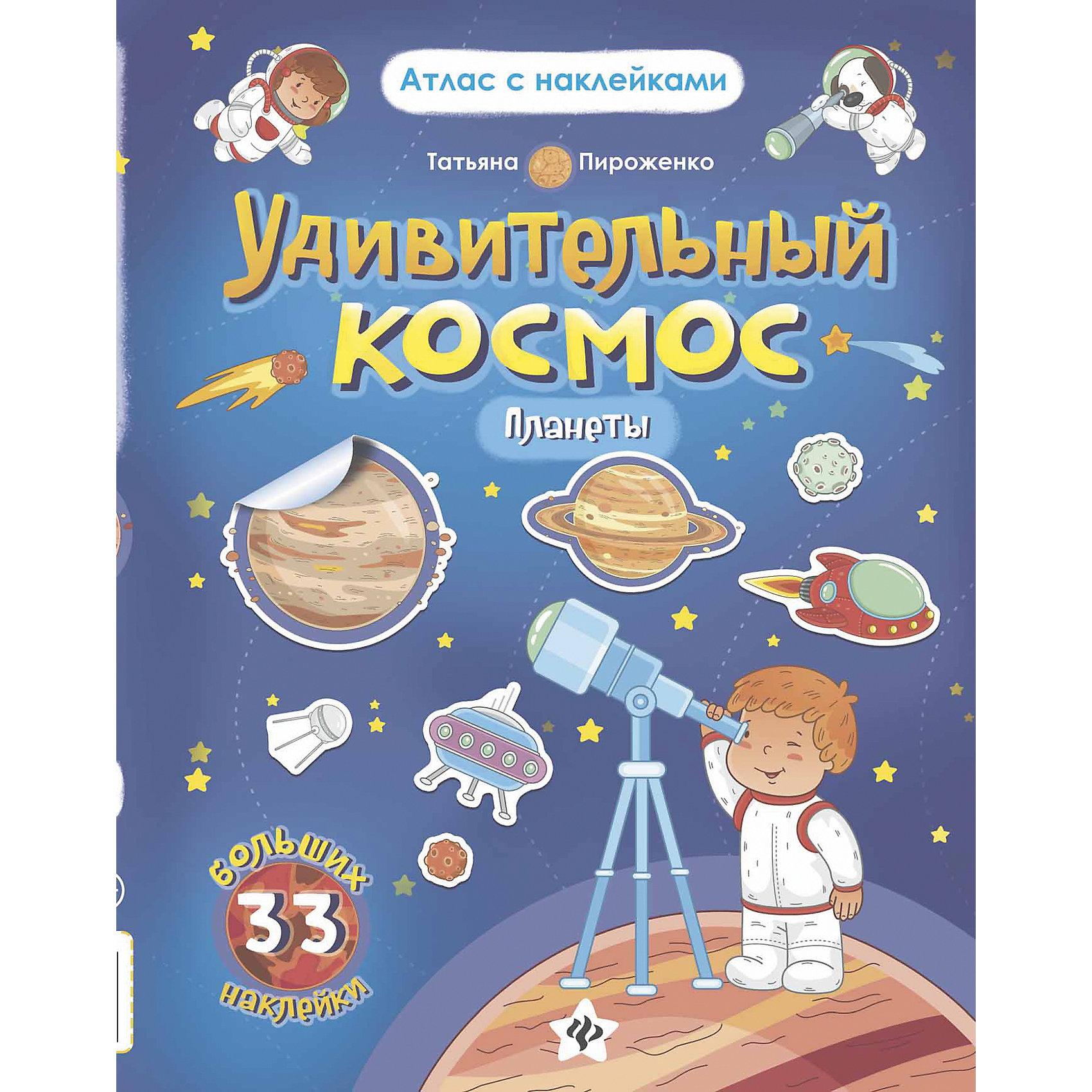 Книга-атлас Удивительный космос: планетыЭнциклопедии про космос<br>Книга-атлас Удивительный космос. Планеты<br><br>Характеристики: <br><br>• Кол-во страниц: 16<br>• ISBN: 9785222282205<br>• Возраст: 0+<br>• Обложка: мягкая<br>• Формат: а4<br><br>Эта замечательная книга-атлас содержит самые важные сведения о космосе и может быть очень интересна юному исследователю. Знакомясь с этим атласом, ребенок сможет узнать много нового о солнечной системе - какая планета самая горячая, а какая - холодная, из чего сделаны кольца Сатурна и есть ли жизнь на Марсе. В книге так же содержатся яркие наклейки, пользуясь которыми ребенок сможет проверить свои знания и присвоить планетам медали, например, самая большая планета или самая ветреная планета.<br><br>Книга-атлас Удивительный космос. Планеты можно купить в нашем интернет-магазине.<br><br>Ширина мм: 285<br>Глубина мм: 216<br>Высота мм: 20<br>Вес г: 90<br>Возраст от месяцев: -2147483648<br>Возраст до месяцев: 2147483647<br>Пол: Унисекс<br>Возраст: Детский<br>SKU: 5464578