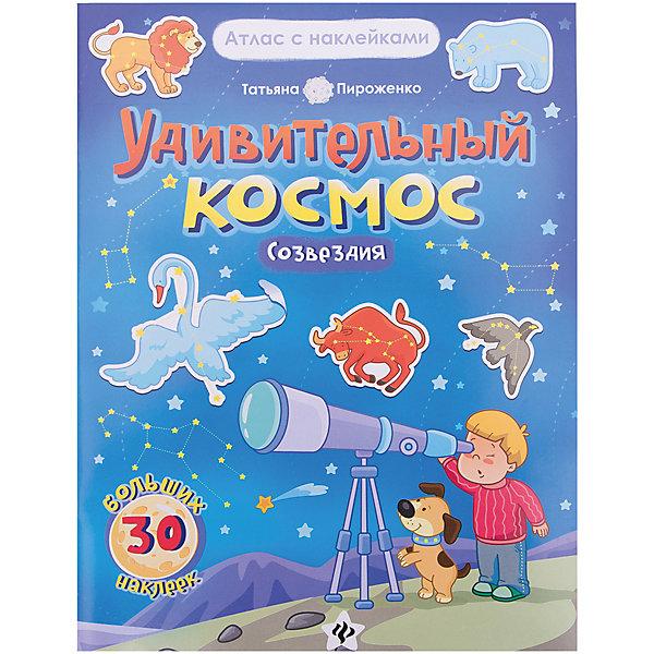 Купить Книга-атлас Удивительный космос: созвездия , Fenix, Россия, Унисекс