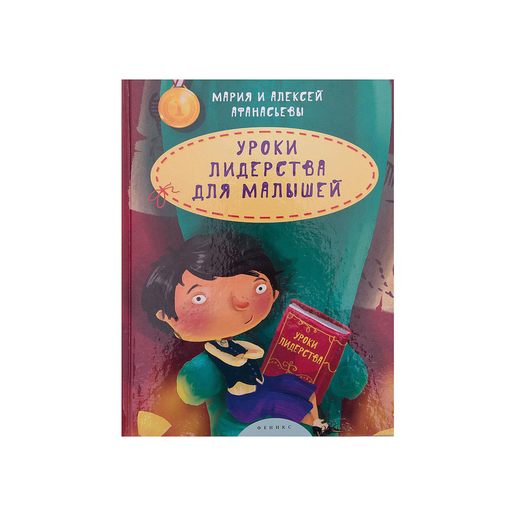 Уроки лидерства для малышей, М. и А. АфанасьевыКниги по педагогике<br>Книга Уроки лидерства для малышей<br><br>Характеристики: <br><br>• Кол-во страниц: 108<br>• ISBN: 9785222256282<br>• Возраст: 6+<br>• Обложка: мягкая<br>• Формат: а4<br><br>Эта книга расскажет ребенку как развить в себе ответственность и гибкость, как научиться быть лидером и впустить творчество в свою жизнь, а так же как стать тем, кто подает окружающим пример. Книга написана легким и увлекательным языком, а так же снабжена интересными заданиями, которые сделают процесс усвоения материала для ребенка более простым и удобным.<br><br>Книга Уроки лидерства для малышей можно купить в нашем интернет-магазине.<br><br>Ширина мм: 262<br>Глубина мм: 203<br>Высота мм: 110<br>Вес г: 495<br>Возраст от месяцев: 72<br>Возраст до месяцев: 2147483647<br>Пол: Унисекс<br>Возраст: Детский<br>SKU: 5464580