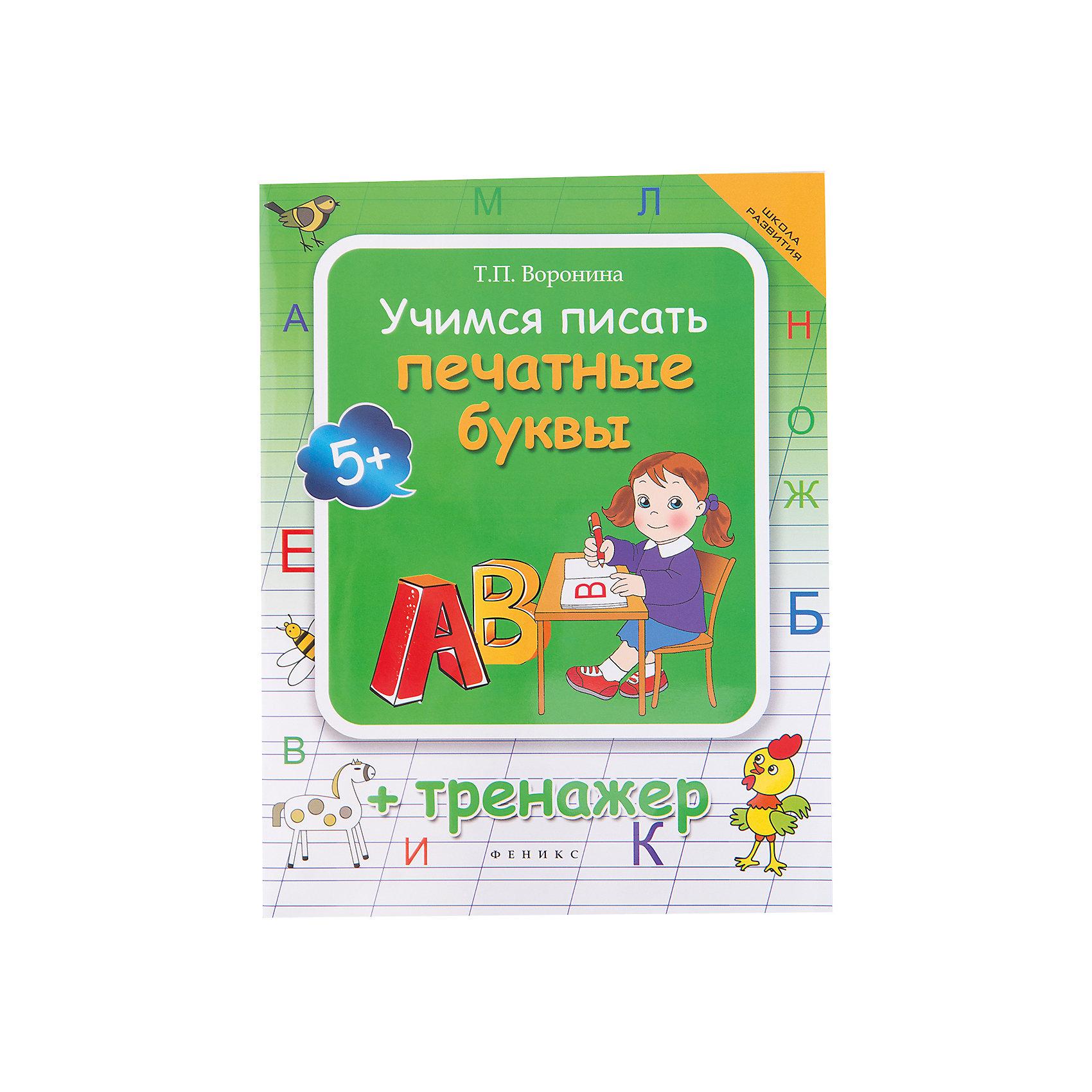 Учимся писать печатные буквыПрописи<br>Книга Учимся писать печатные буквы, 2-е издание<br><br>Характеристики: <br><br>• ISBN: 9785222287064<br>• Страниц: 32<br>• Возраст: 5+<br>• Обложка: мягкая<br>• Формат: а4<br><br>Используя эту книгу, ребенок сможет научиться письму и быстро запомнить основные начертания букв, а так же развить мелкую моторику, наблюдательность, память, зоркость и внимательность. Рекомендуется для детей 5-6 лет, так как особенна полезна эта книга будет для тех, кто собирается поступать в школу. Работать над заданиями можно с помощью ярких маркеров или карандашей, что позволит детям быстрее запомнить  очертания русских букв и научиться писать простые слова.<br><br>Книга Учимся писать печатные буквы, 2-е издание можно купить в нашем интернет-магазине.<br><br>Ширина мм: 261<br>Глубина мм: 200<br>Высота мм: 20<br>Вес г: 88<br>Возраст от месяцев: -2147483648<br>Возраст до месяцев: 2147483647<br>Пол: Унисекс<br>Возраст: Детский<br>SKU: 5464581